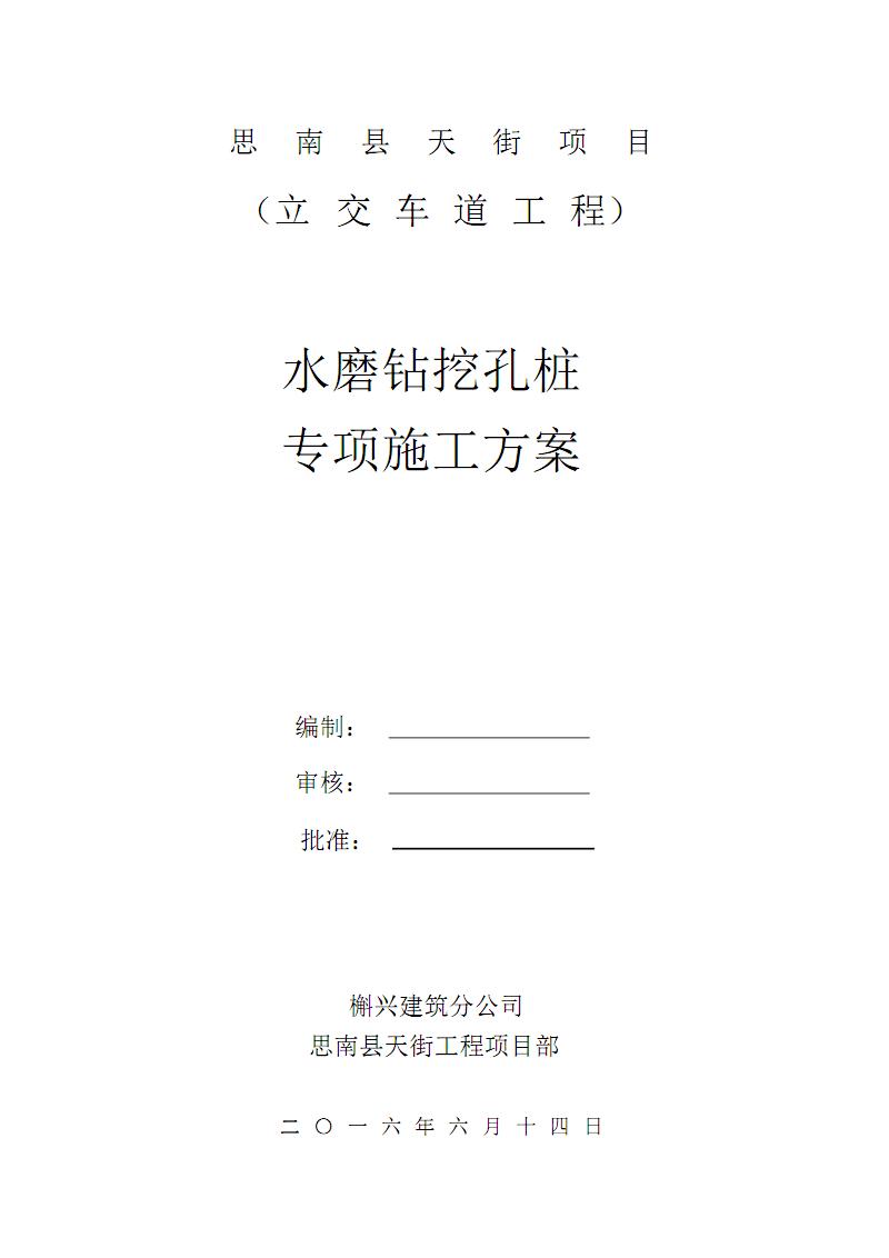 水磨钻挖孔施工方案设计.pdf