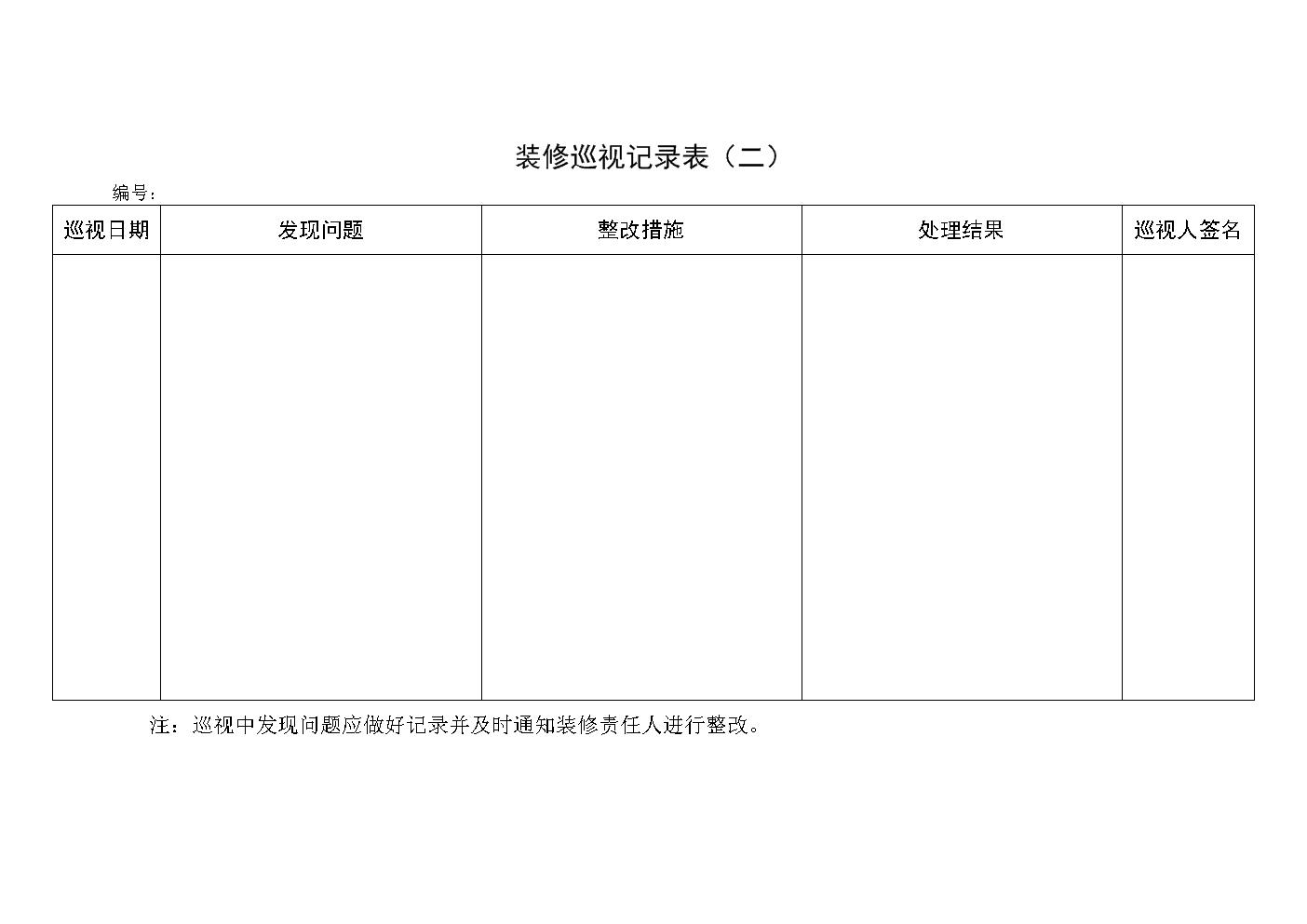 装修巡视记录表(二).doc