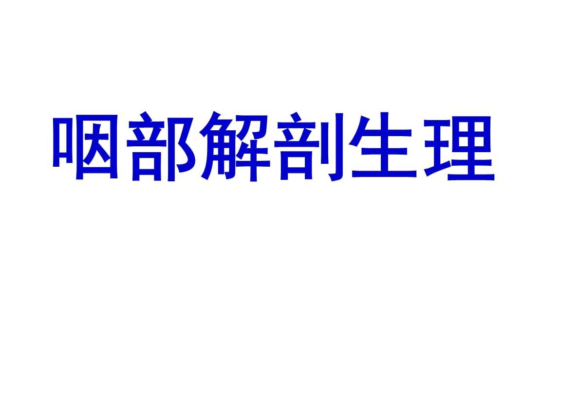 咽部解剖生理 咽炎(讲解).ppt