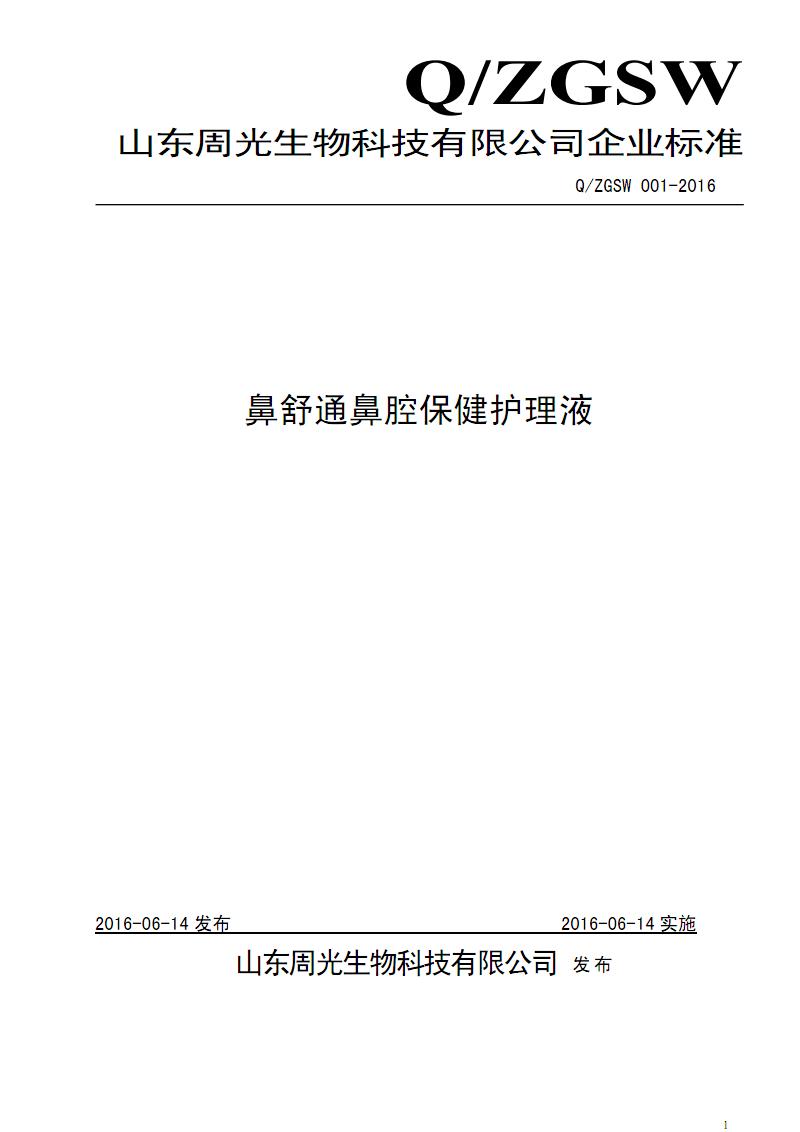 Q ZGSW 001-2016_鼻舒通鼻腔保健护理液.pdf