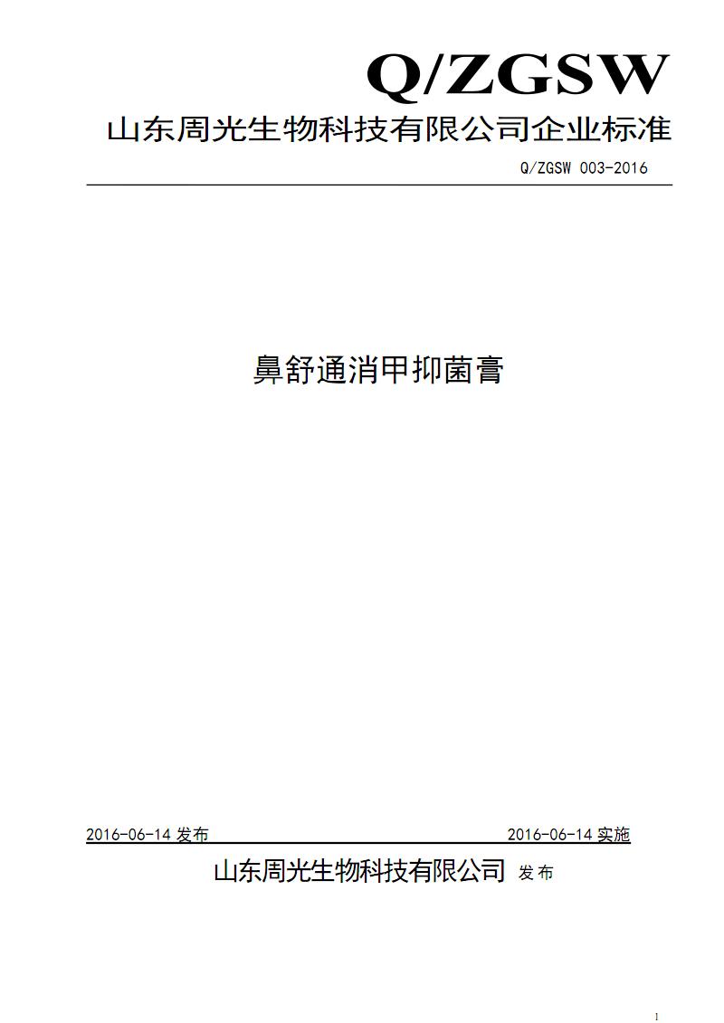 Q ZGSW 003-2016_鼻舒通消甲抑菌膏.pdf