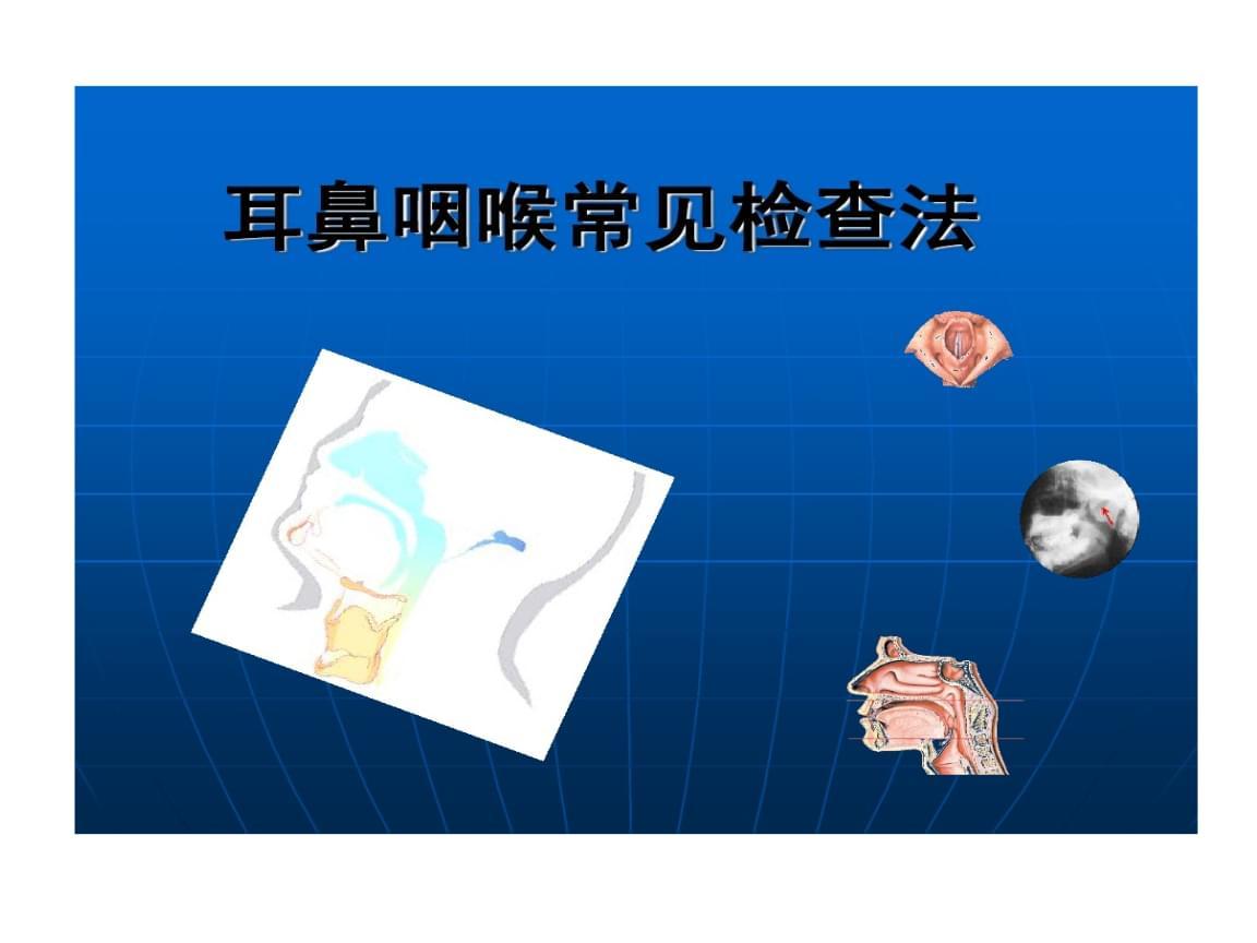 耳鼻喉常用检的方法器械.ppt