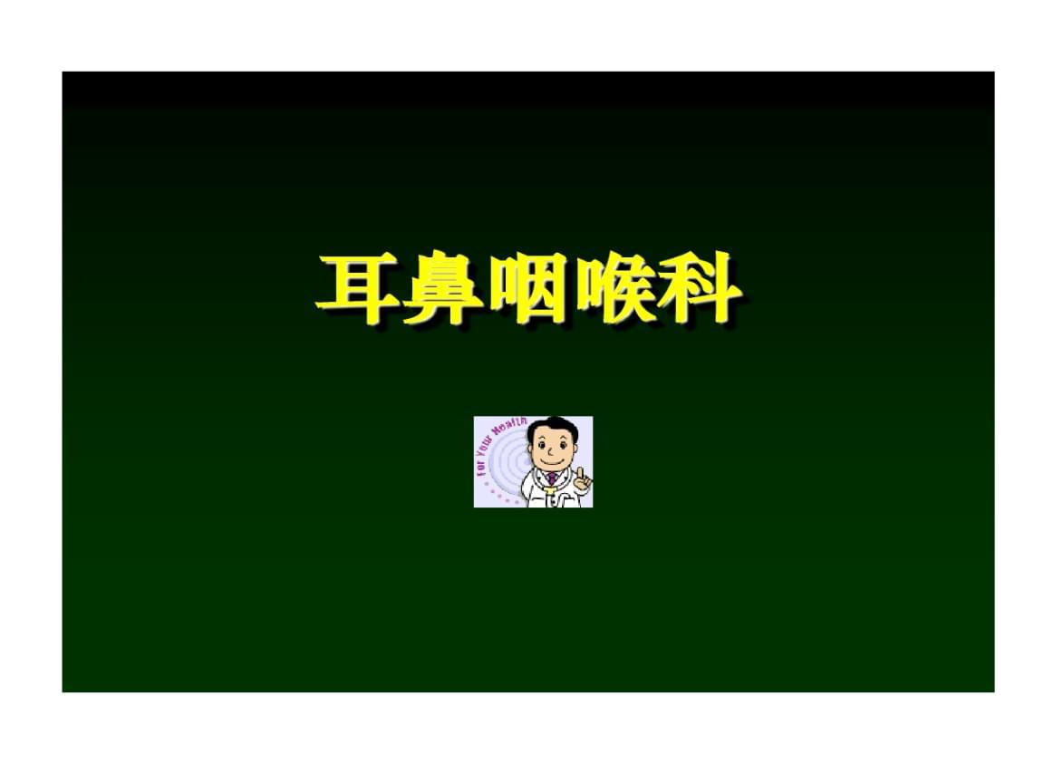 耳鼻咽喉科学解剖生理鼻部疾病的资料.ppt