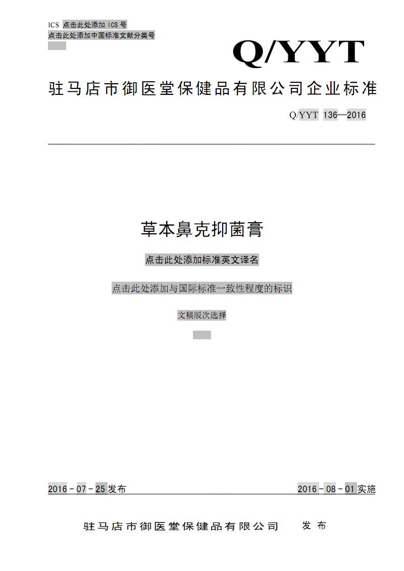Q YYT 136-2016_草本鼻克抑菌膏.pdf