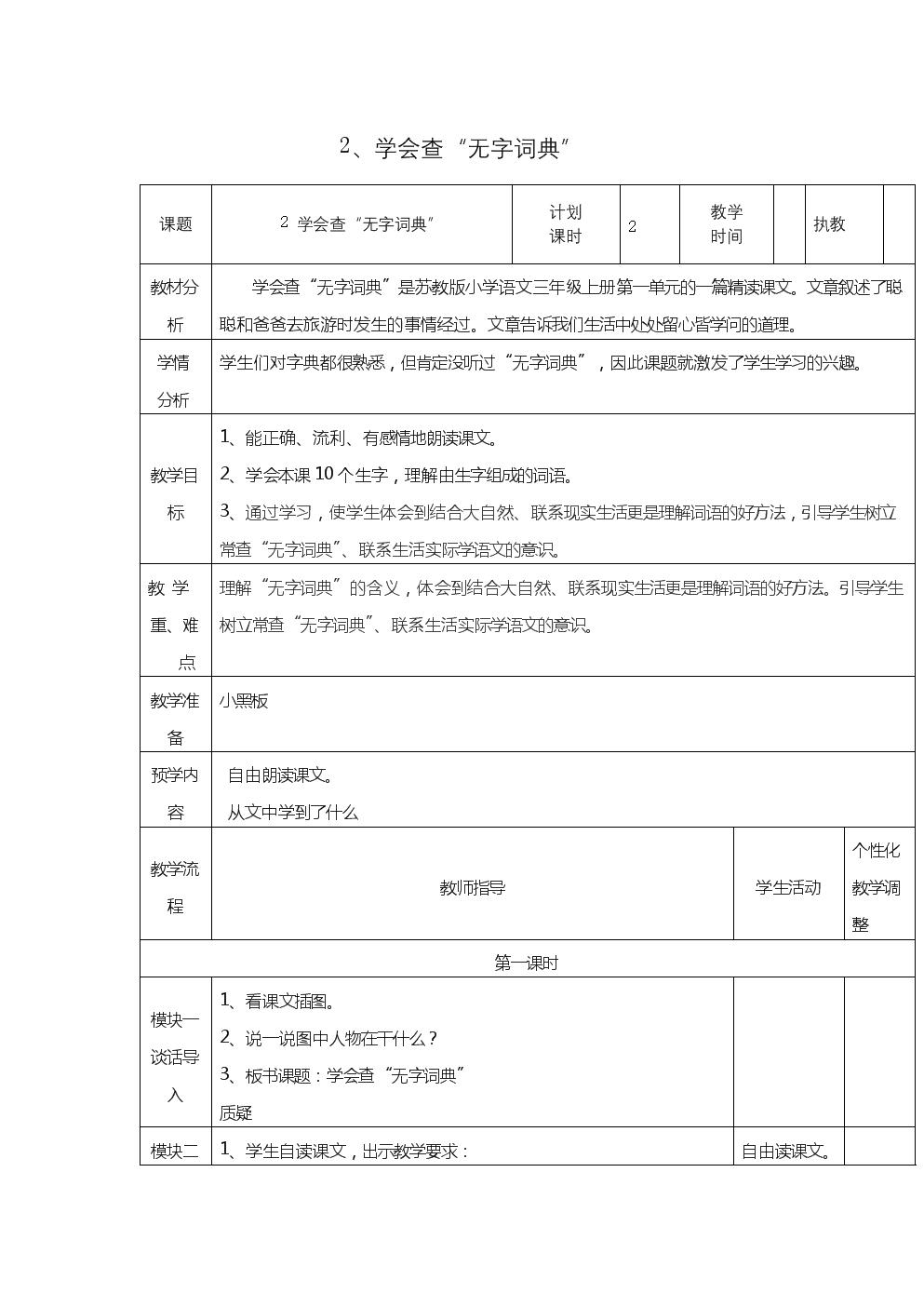 """2.学会查""""无字词典"""".doc"""