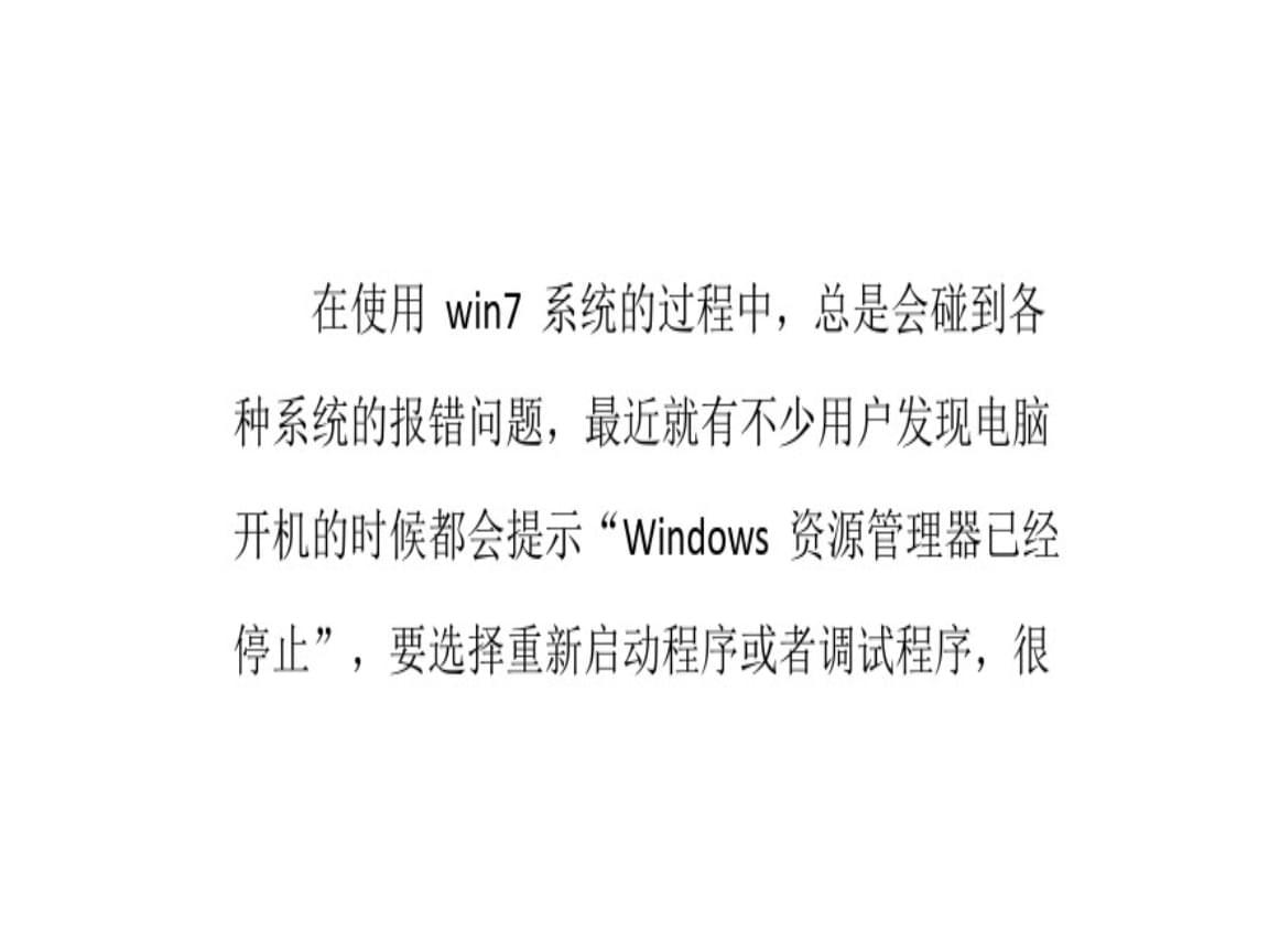 解决win7提示Windows资源管理器已经停止工作办法.ppt
