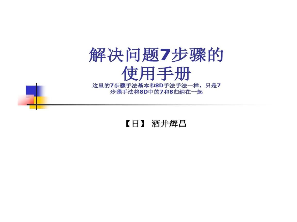 解决问题7步骤使用手册 酒井辉昌.ppt