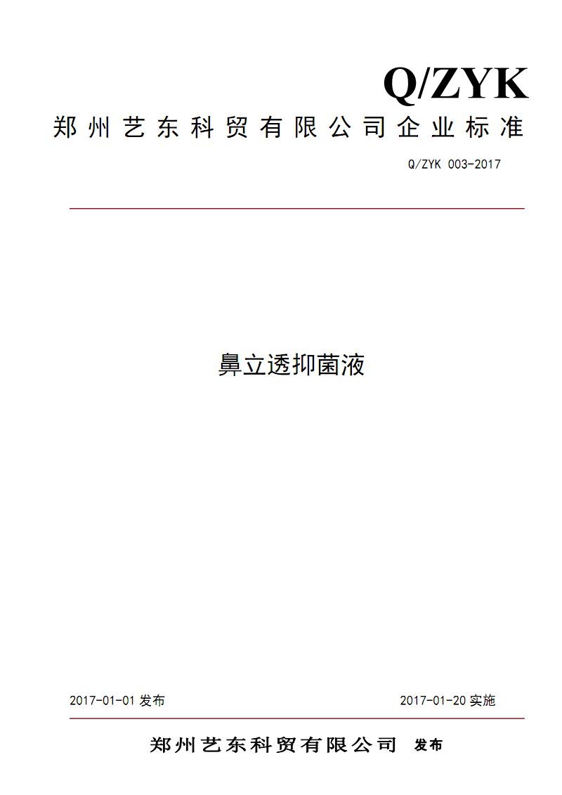 Q ZYK003-2017_鼻立透抑菌液.pdf
