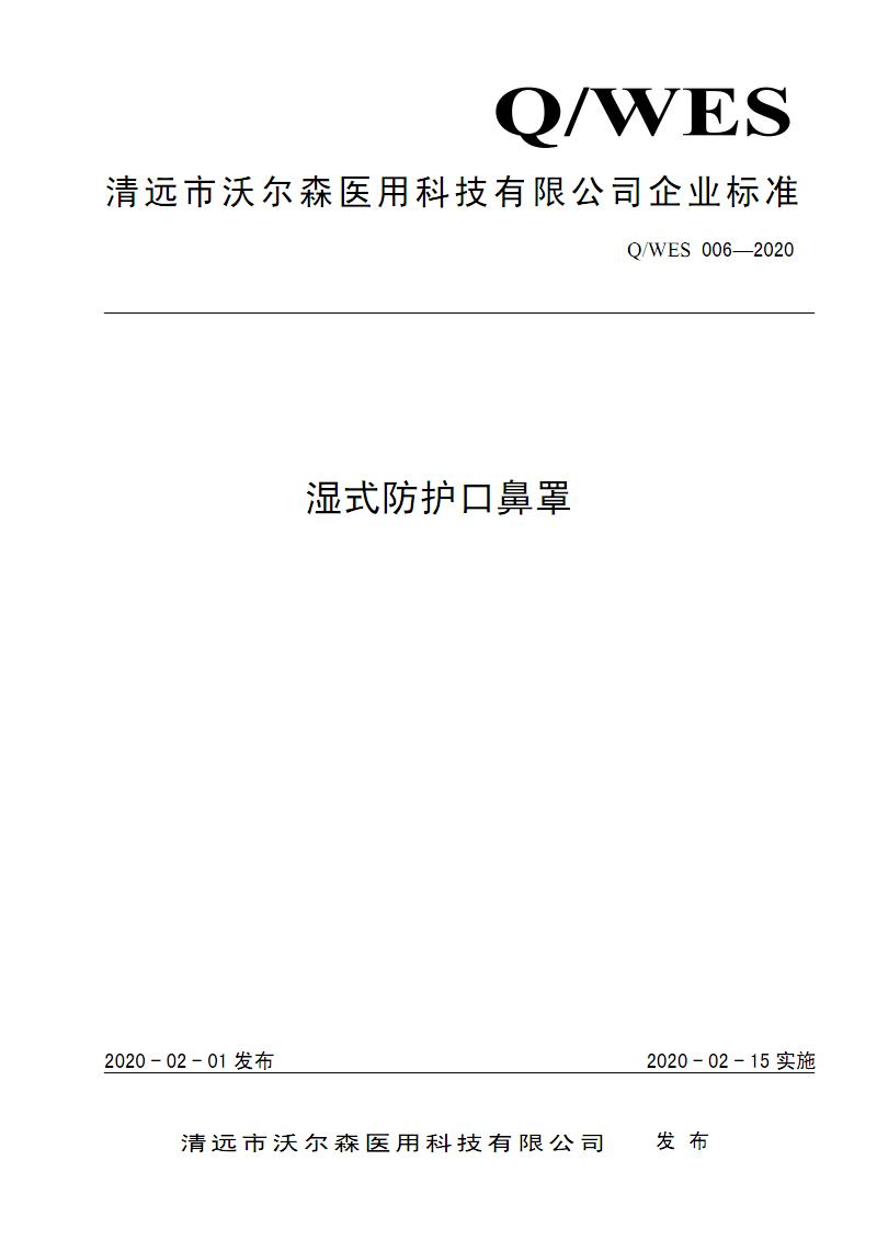 Q_WES 006-2020湿式防护口鼻罩.pdf