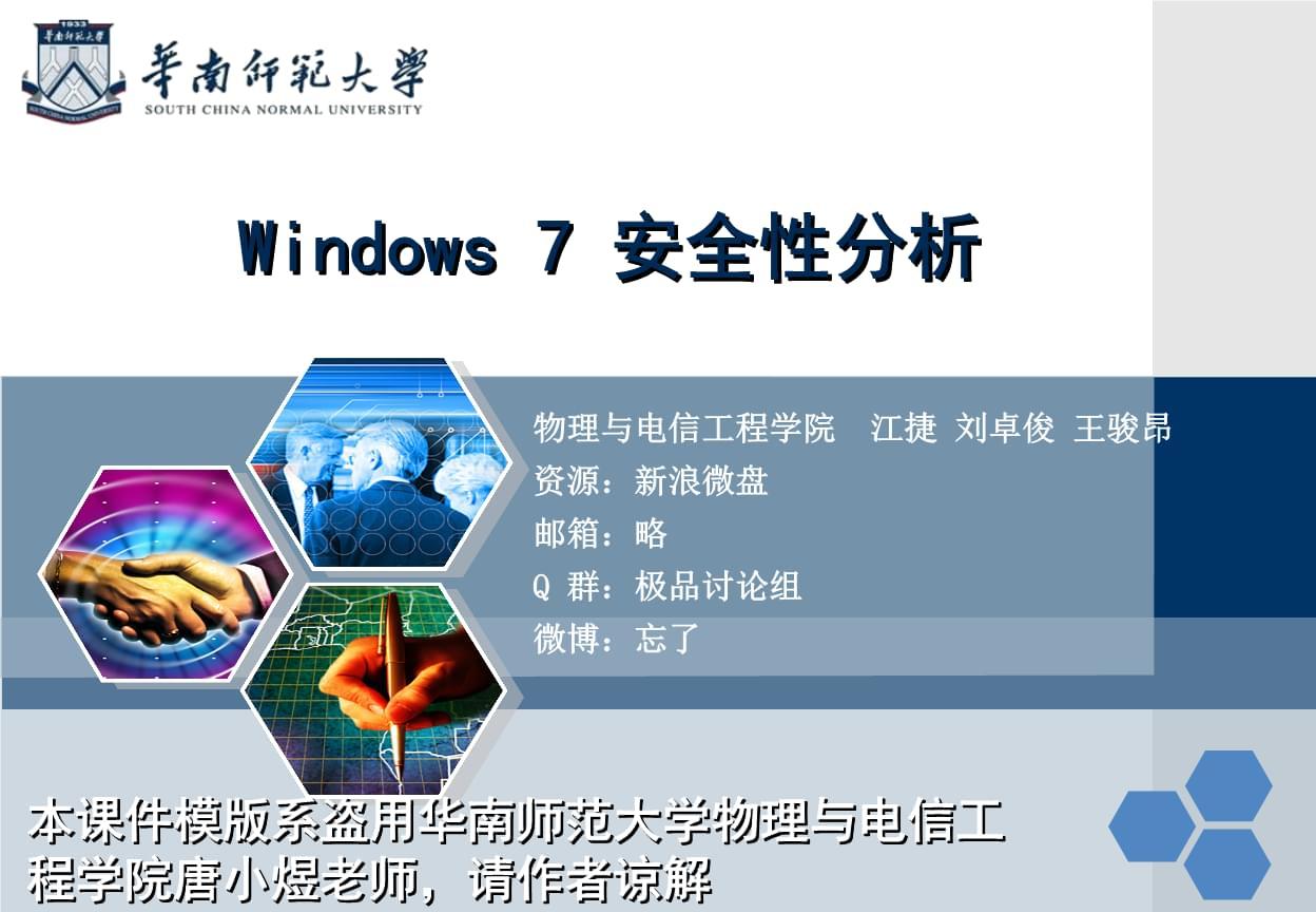 Windows7安全性分析2知识分享.ppt