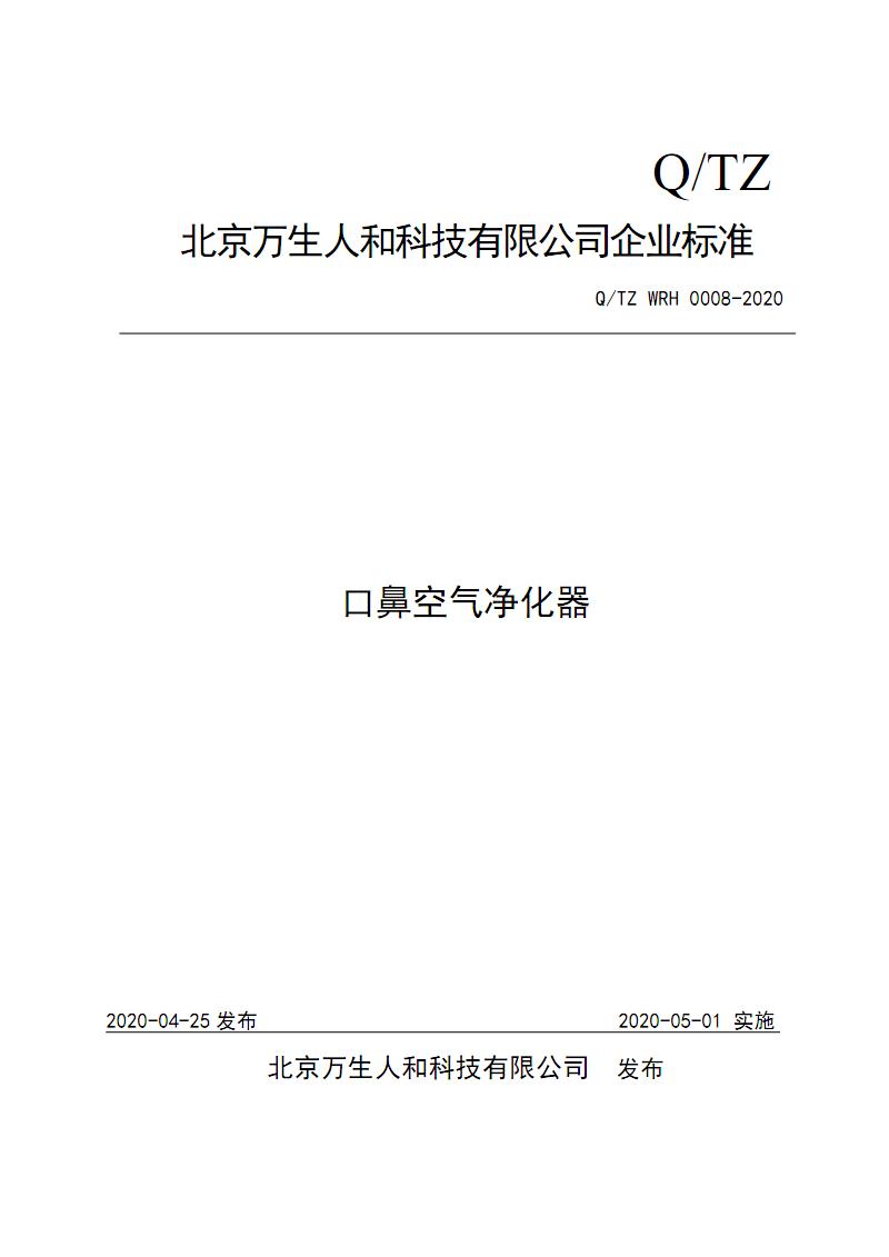 Q_TZ WRH 0008-2020口鼻空气净化器.pdf