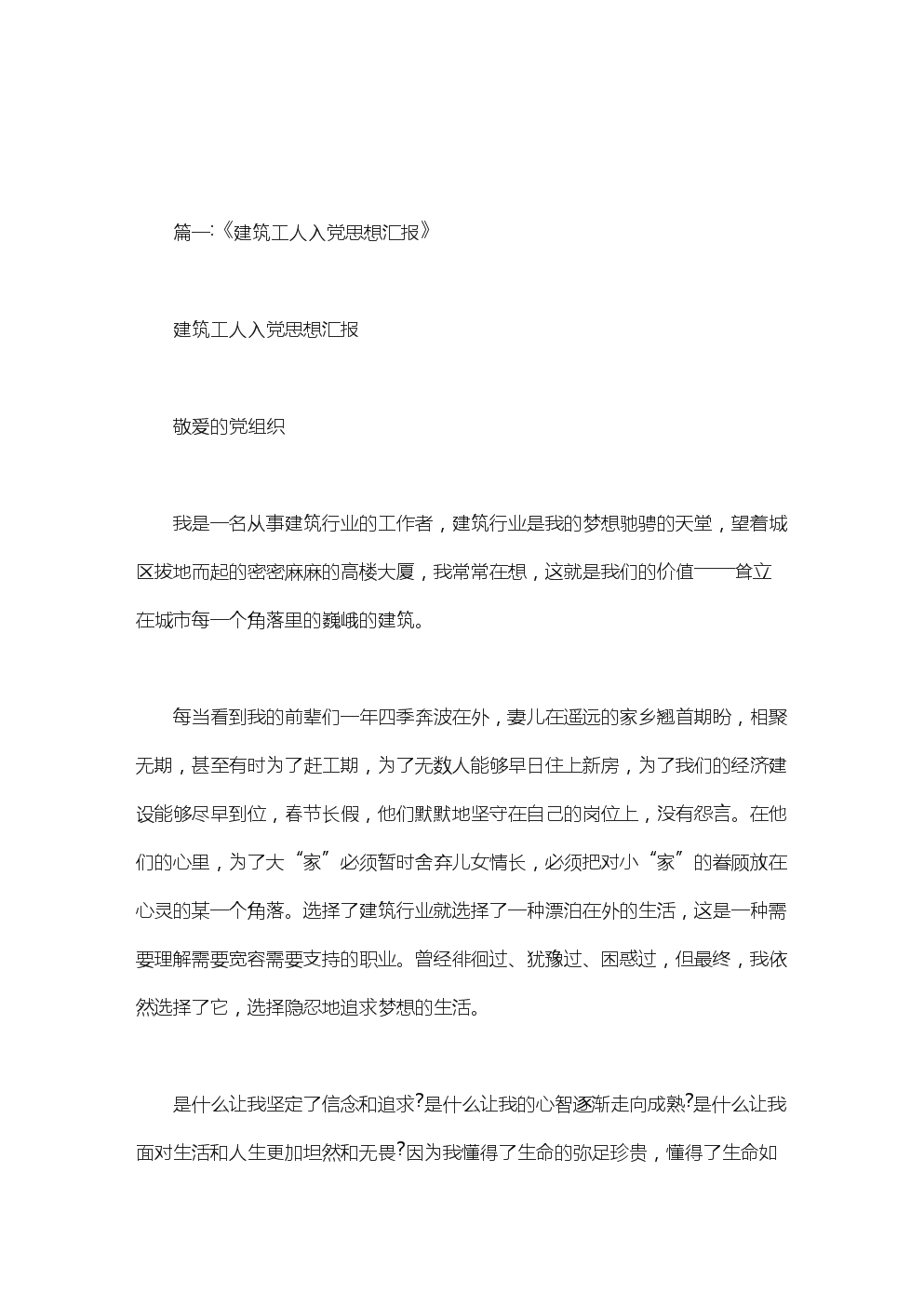 建筑业入党思想汇报范文.doc