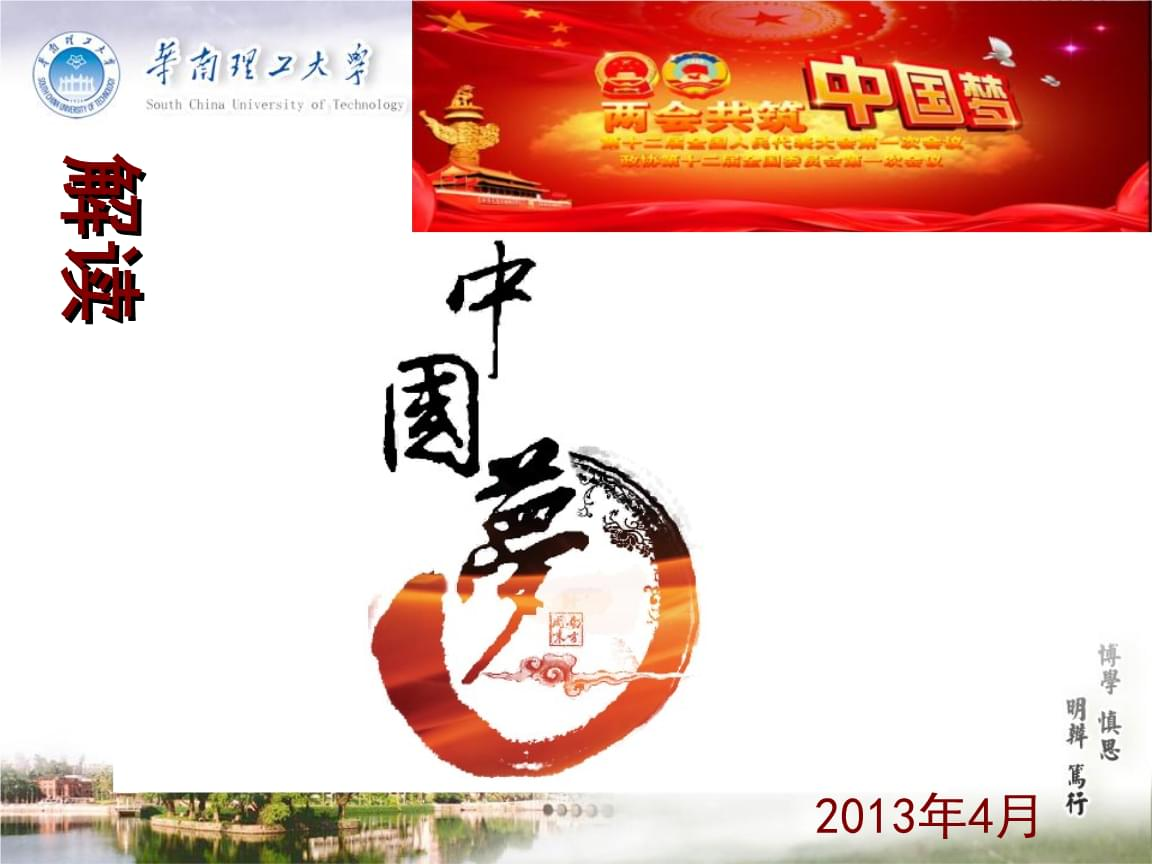 中国梦_PPT培训教材.ppt