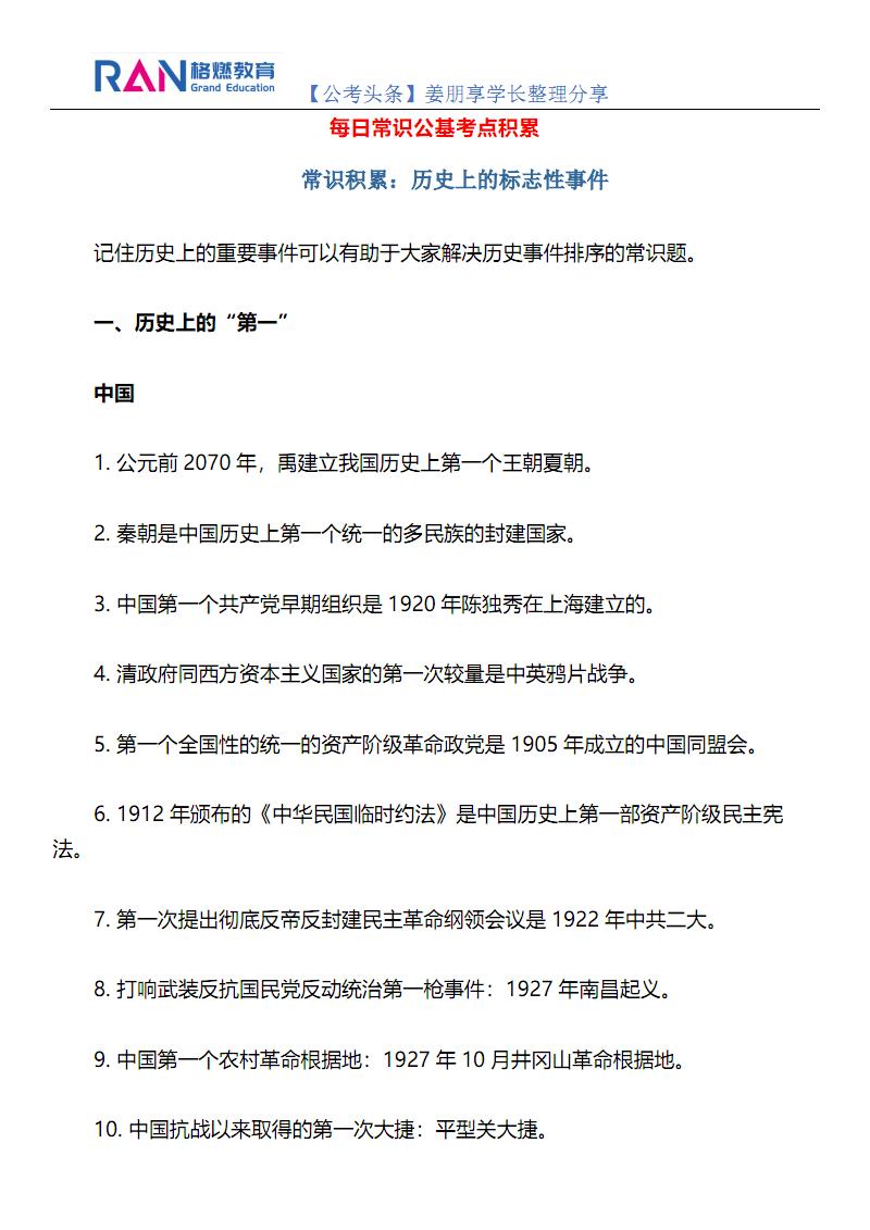 【常识公基】历史上的标志性事件.pdf