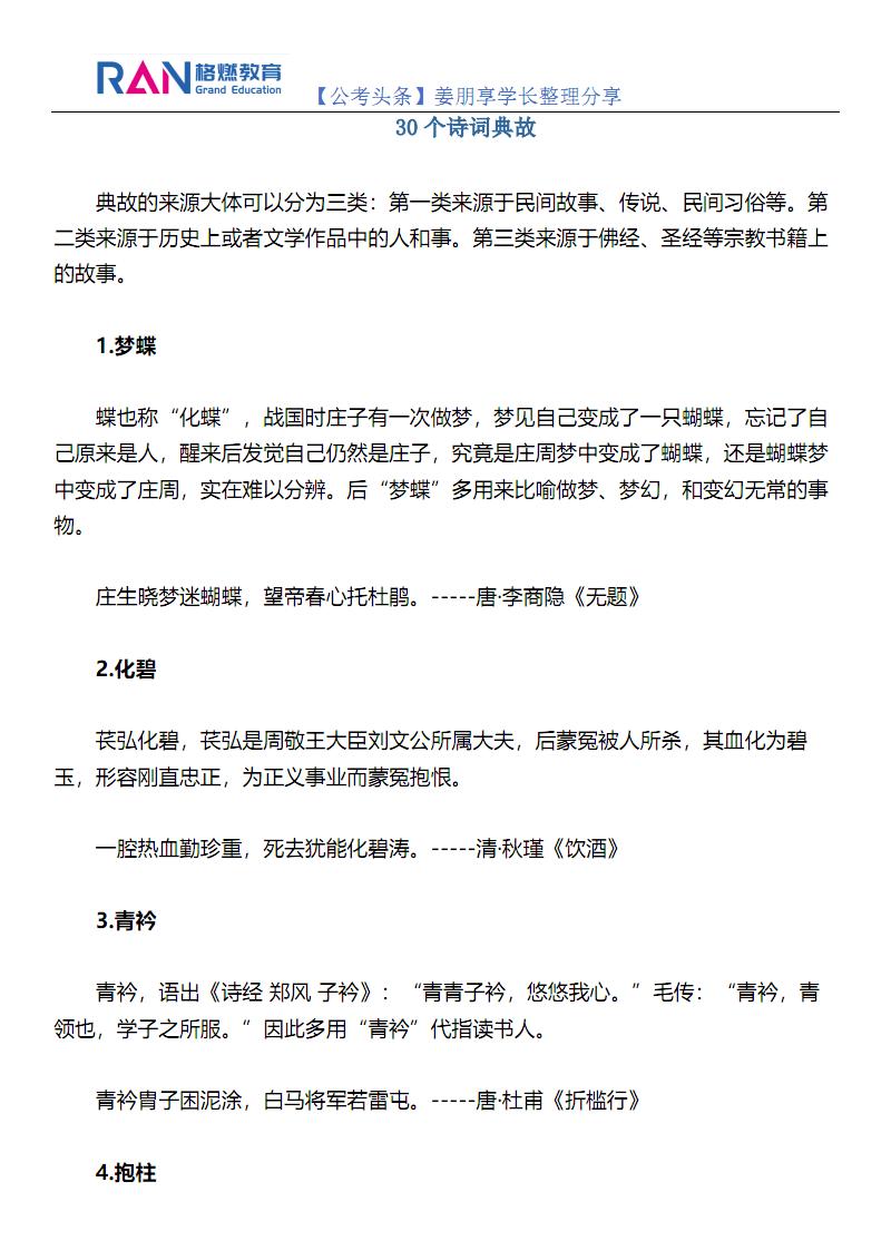 【常识公基】30个诗词典故.pdf