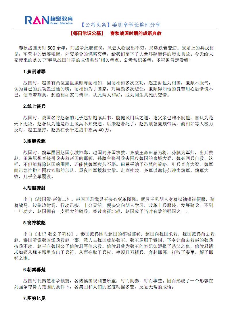 【每日常识公基】 春秋战国时期的成语典故.pdf