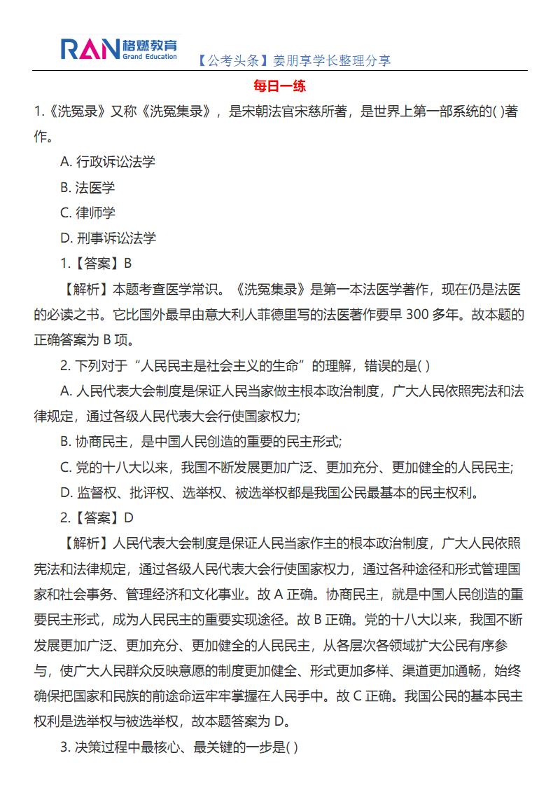 【每日常识公基】80个必考文学典+每日一练.pdf