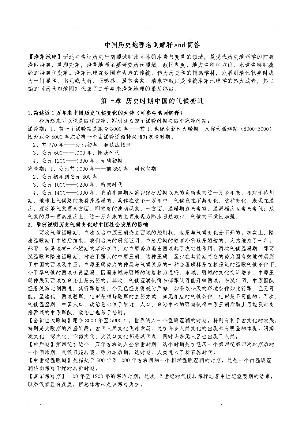 中国历史地理蓝勇版课后题名词解释简答论述题.doc