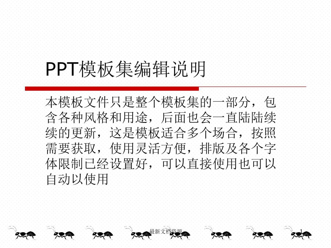 蚁群算法 的基本原理及其改进算法.ppt