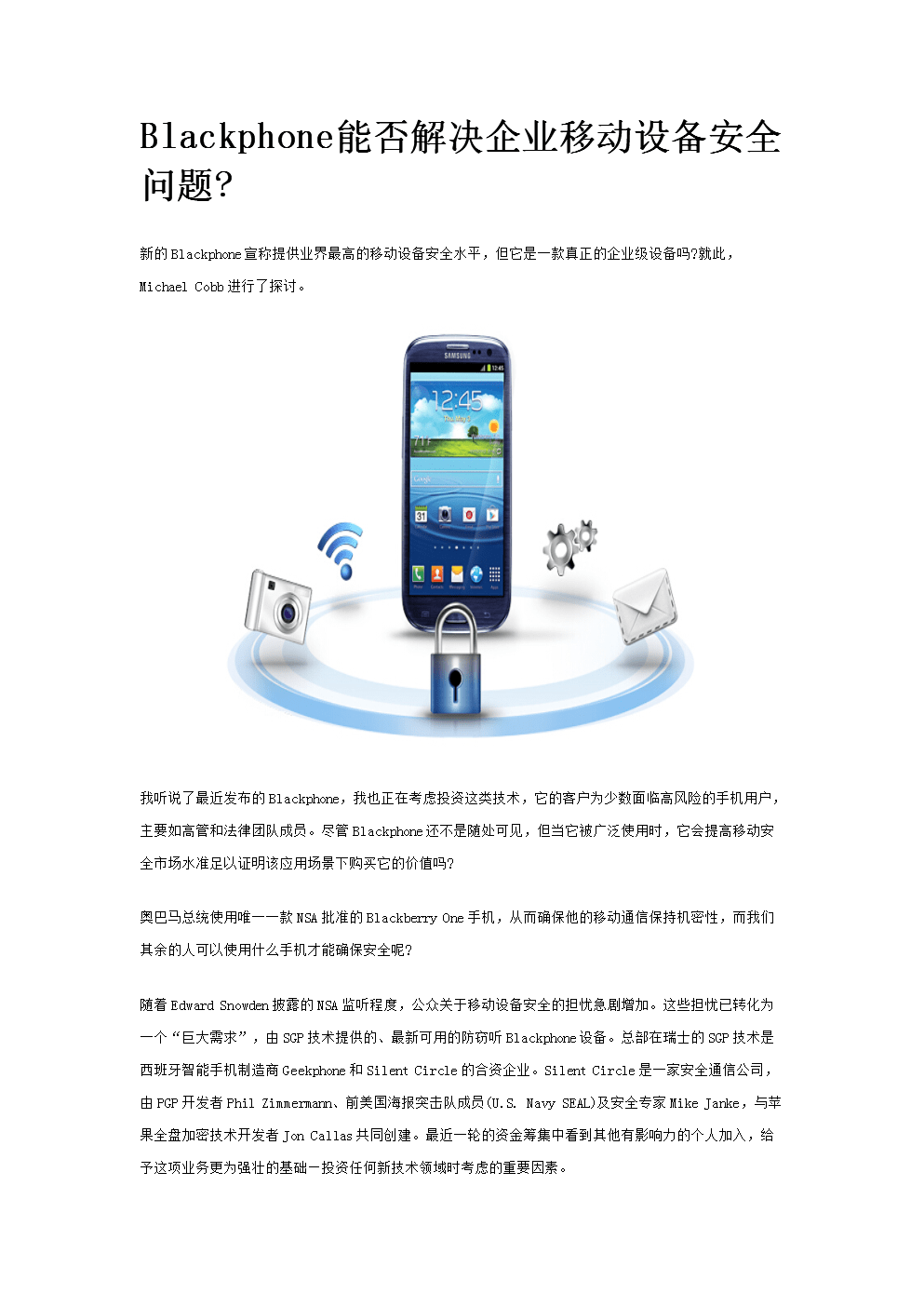Blackphone能否解决企业移动设备安全问题.docx
