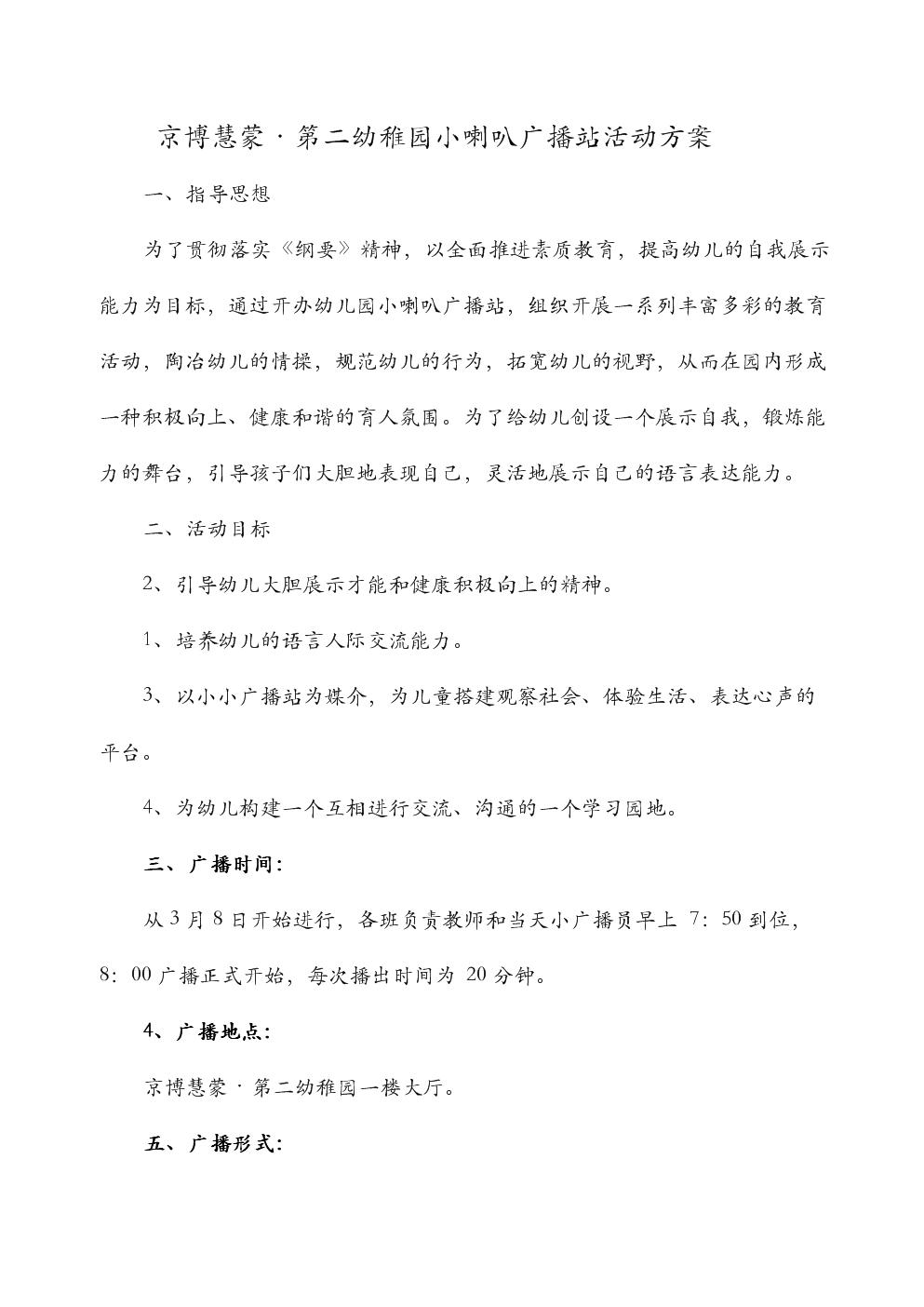 小喇叭广播站活动方案及小榄考场科目三1号线(日考&夜考).doc