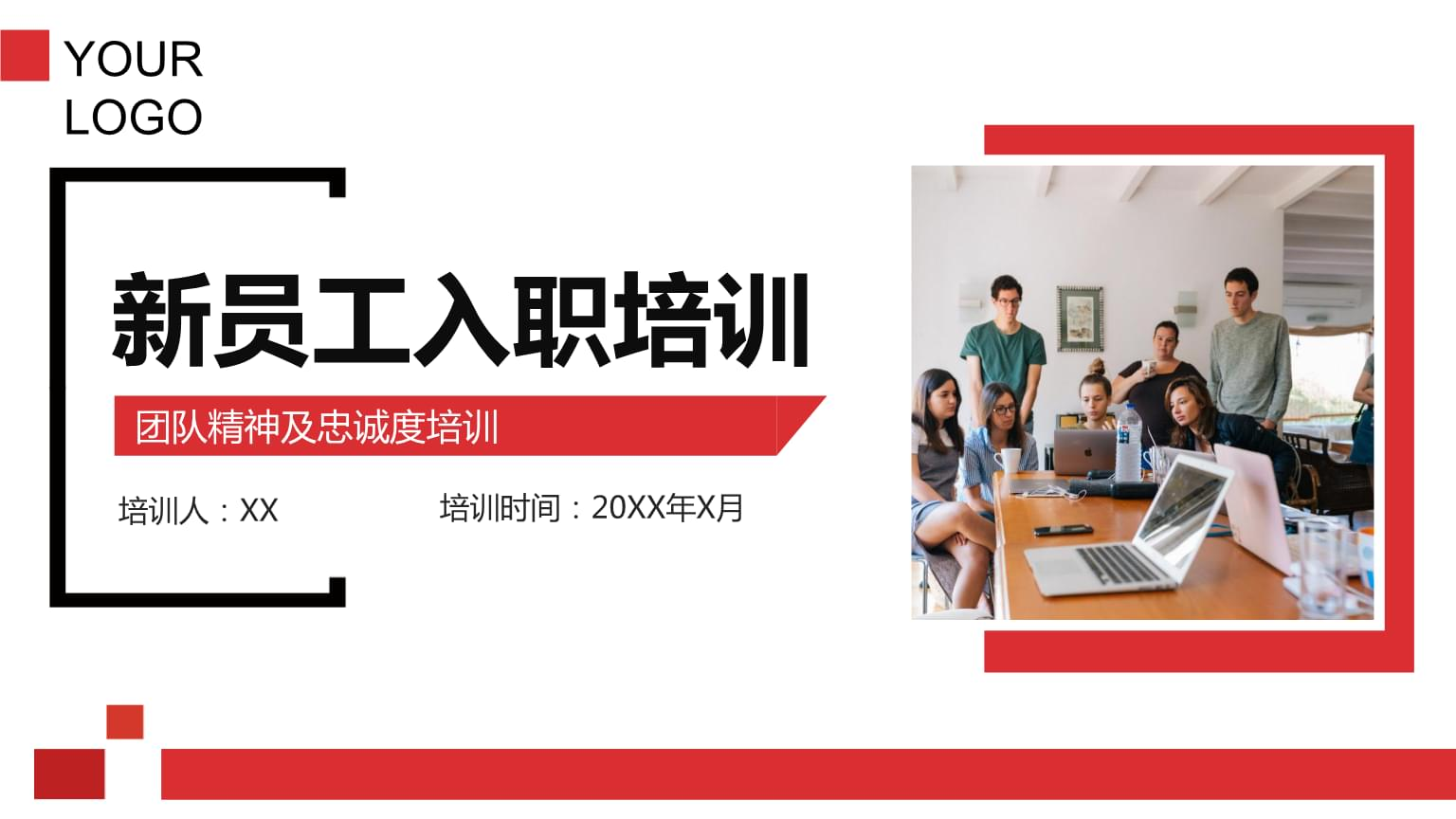 2020年新员工团队精神及忠诚度培训课件ppt.pptx