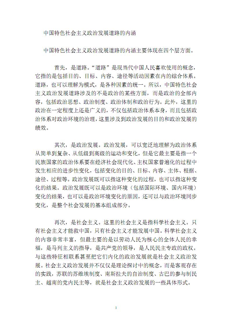 中国特色社会主义政治发展道路的内涵.pdf