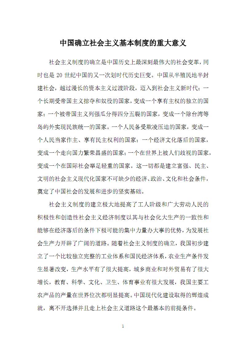 中国确立社会主义基本制度的重大意义.pdf