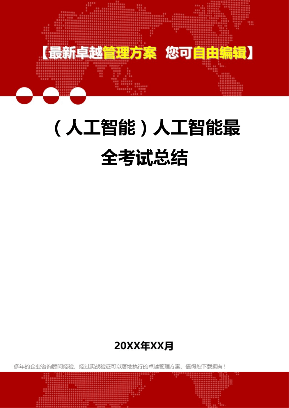 【人工智能)人工智能最全考试总结.doc