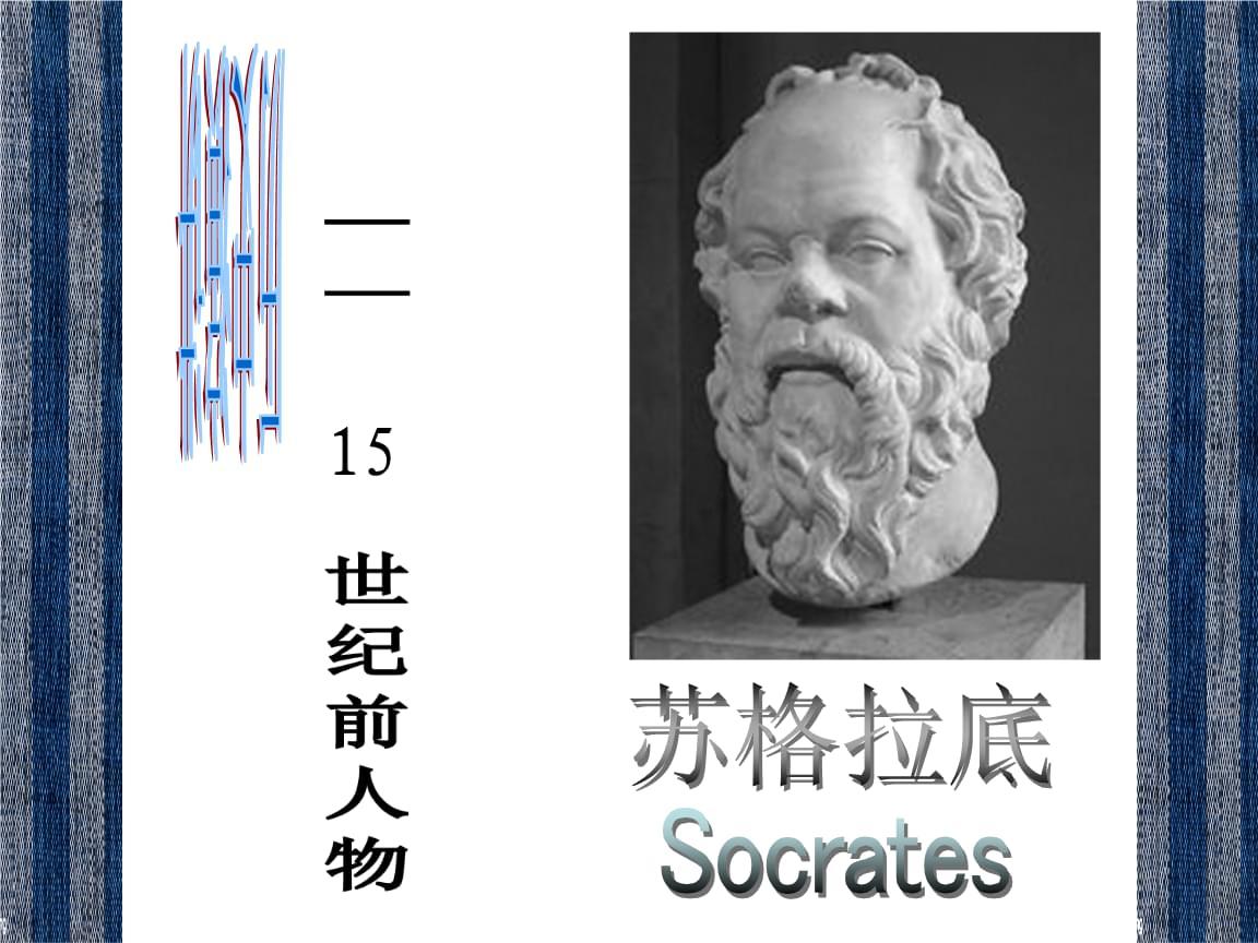 人物的介绍-苏格拉底.ppt