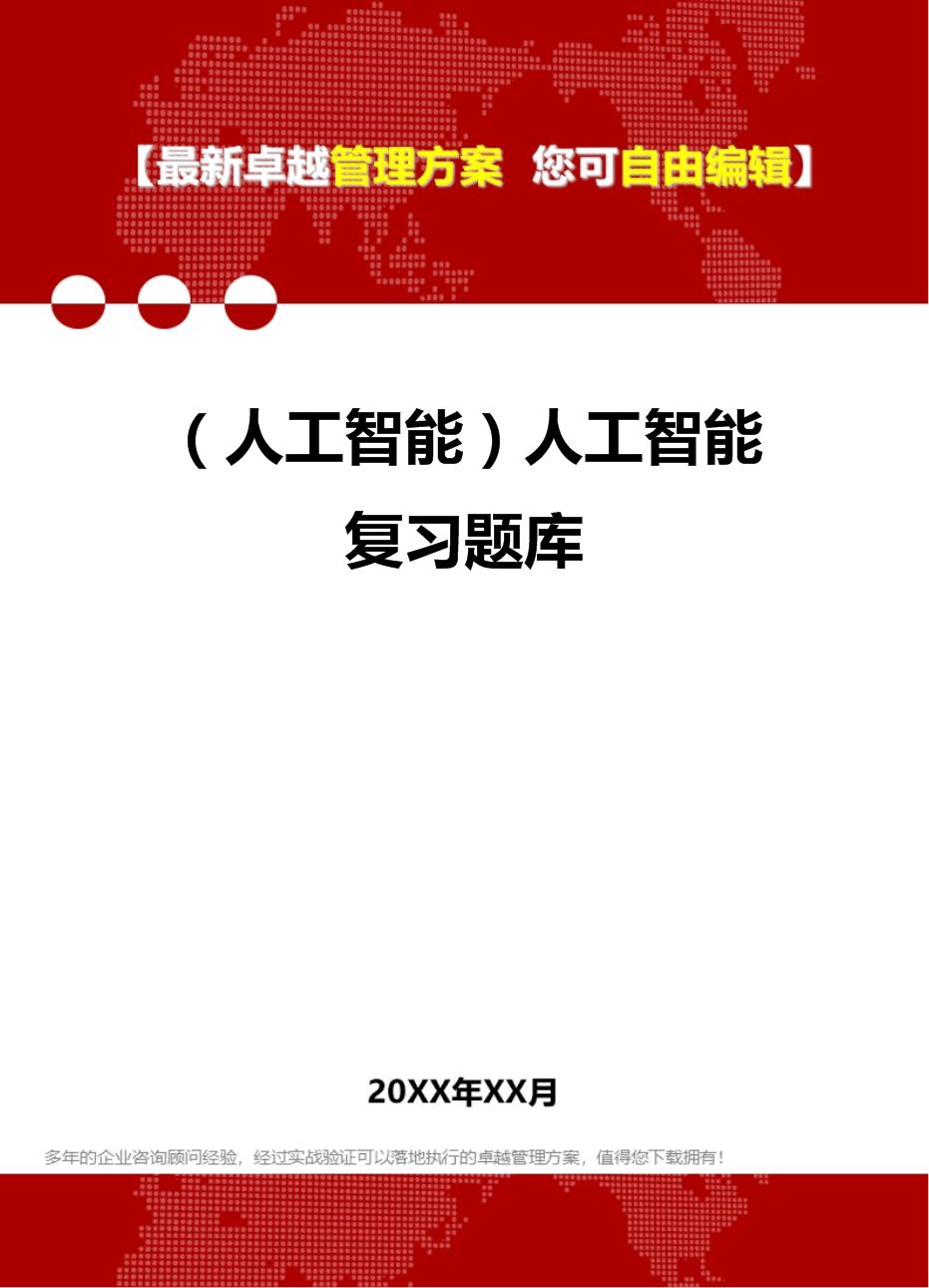 【人工智能)人工智能复习题库.doc