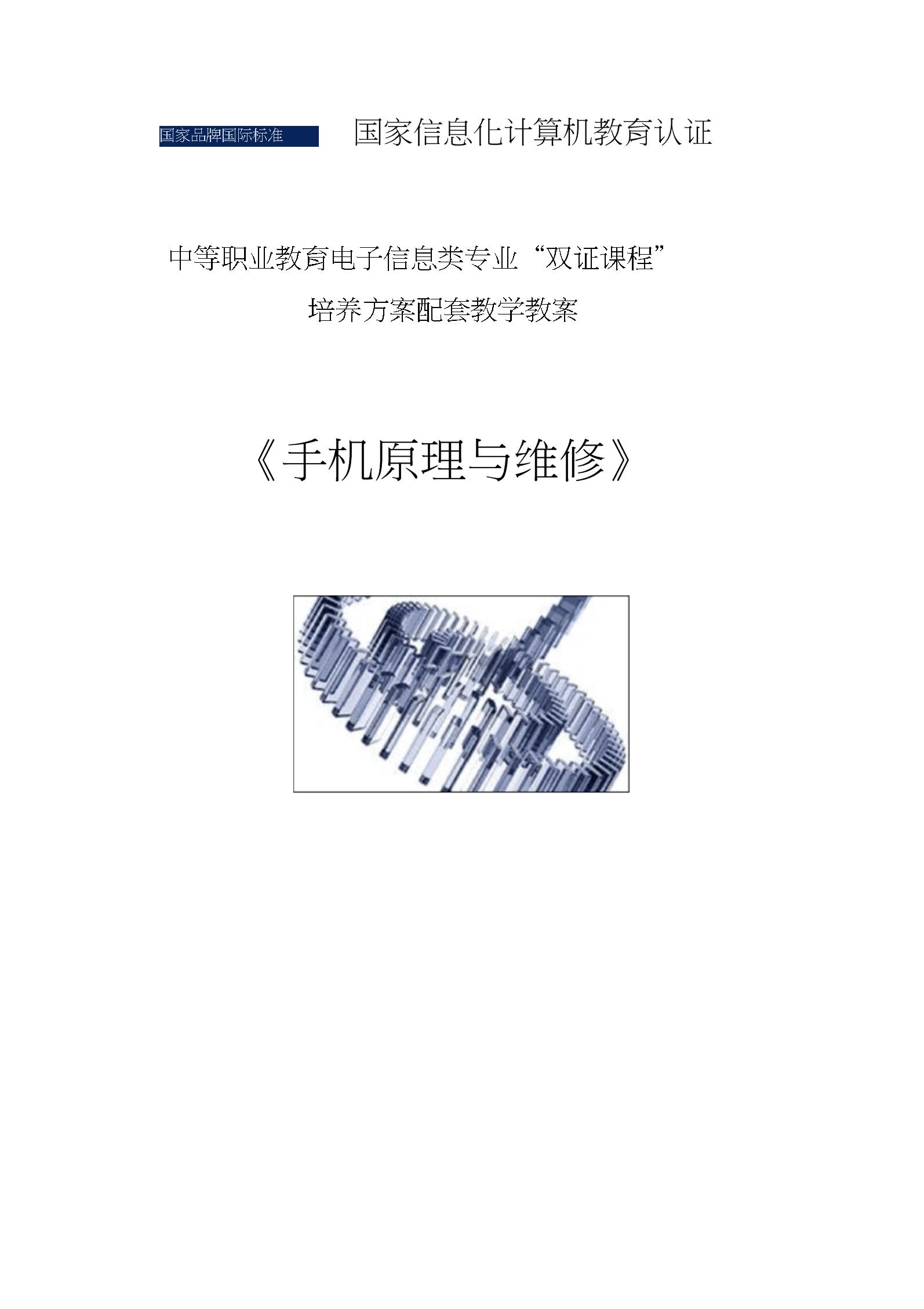 《手机原理与维修》教学教案.docx