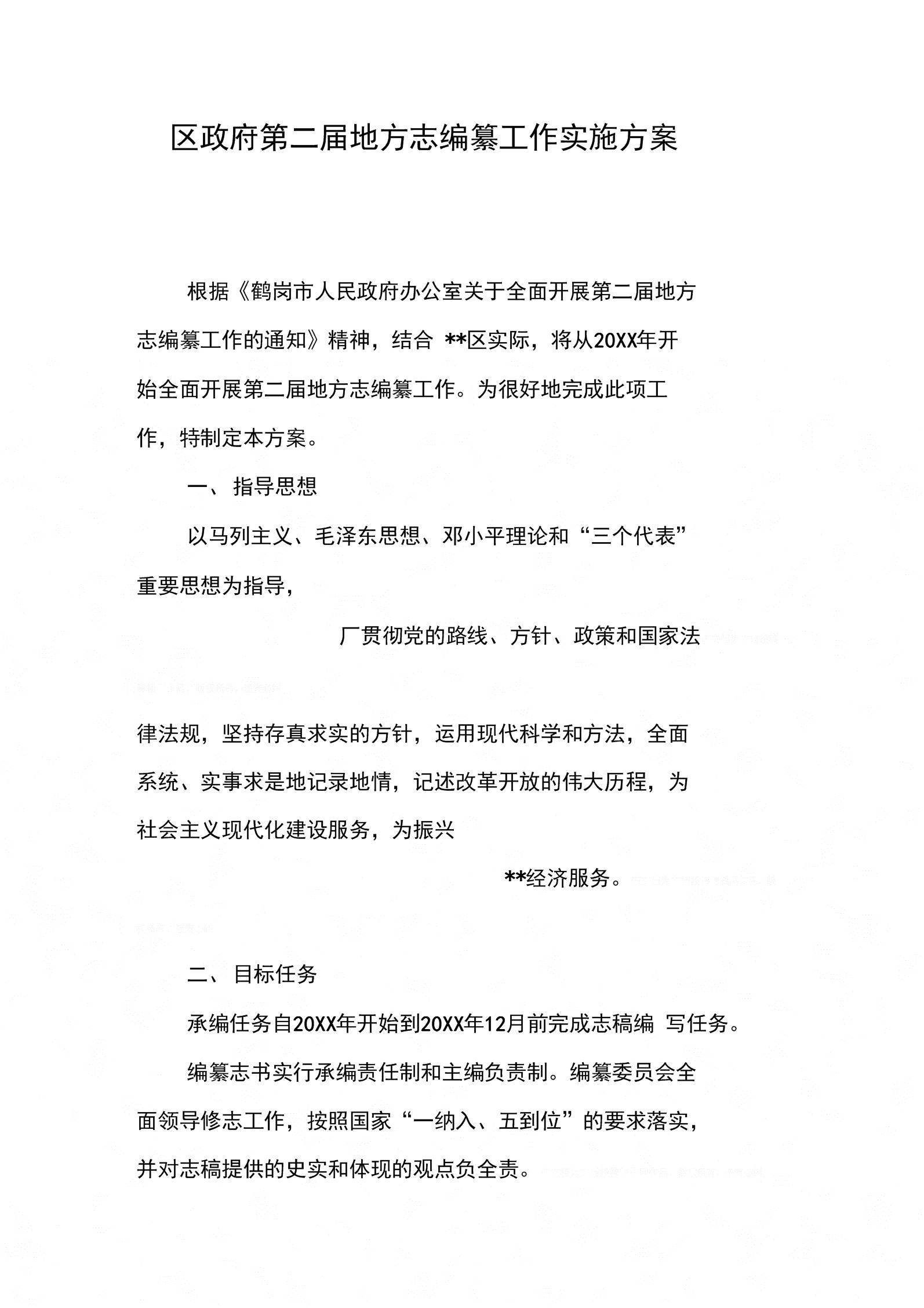 区政府第二届地方志编纂工作实施方案.docx