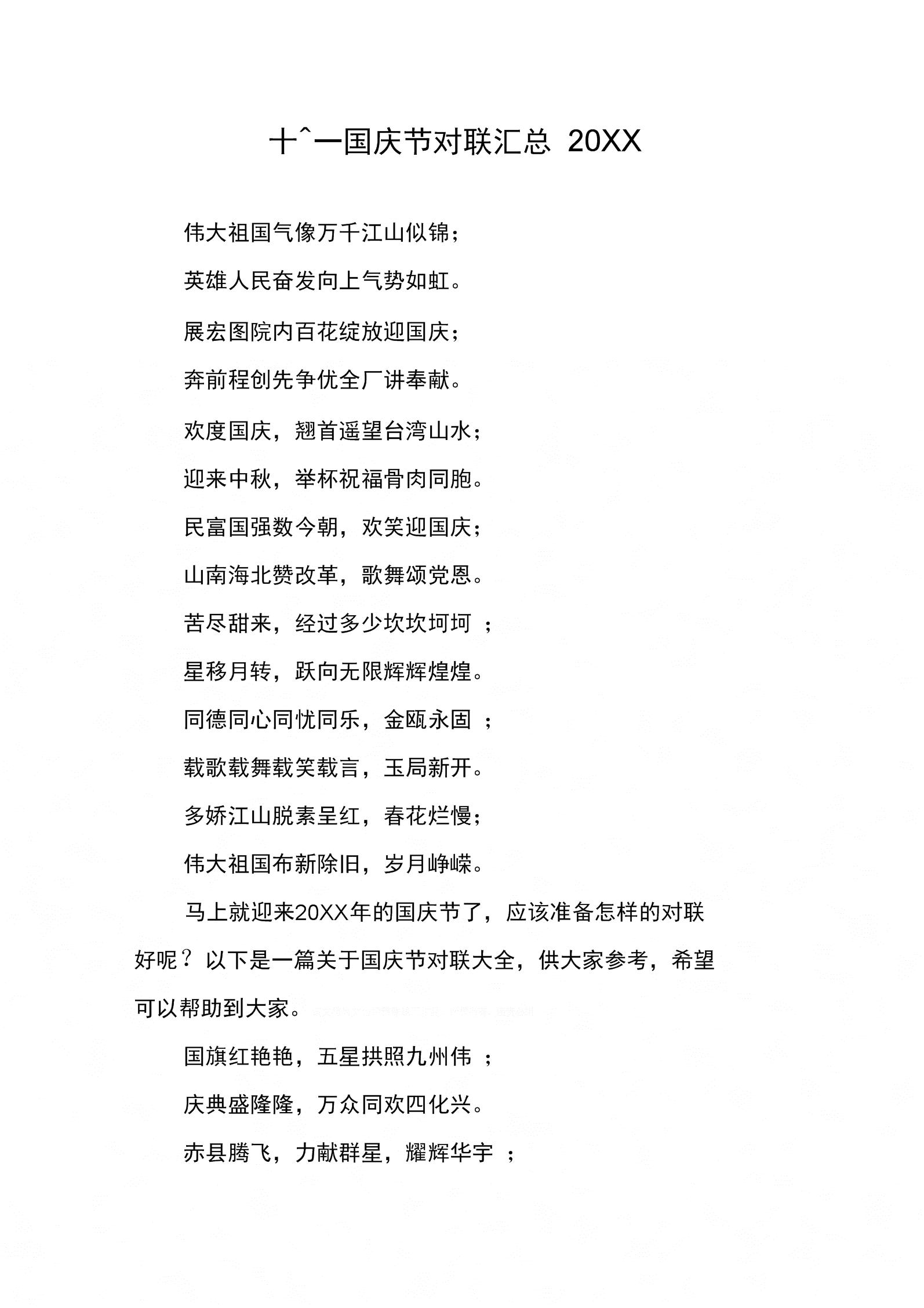 十一国庆节对联汇总.docx