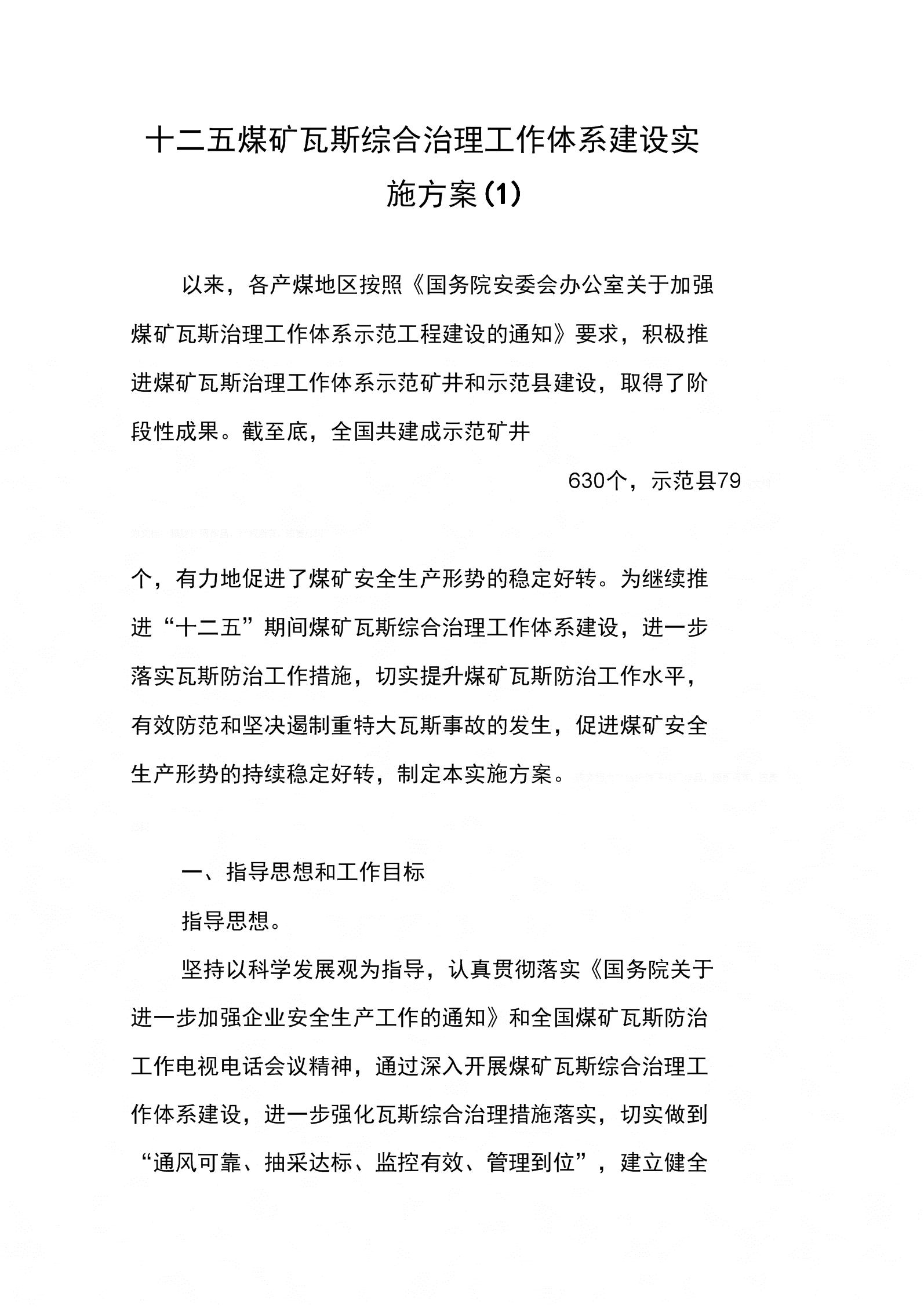 十二五煤矿瓦斯综合治理工作体系建设实施方案(1).docx