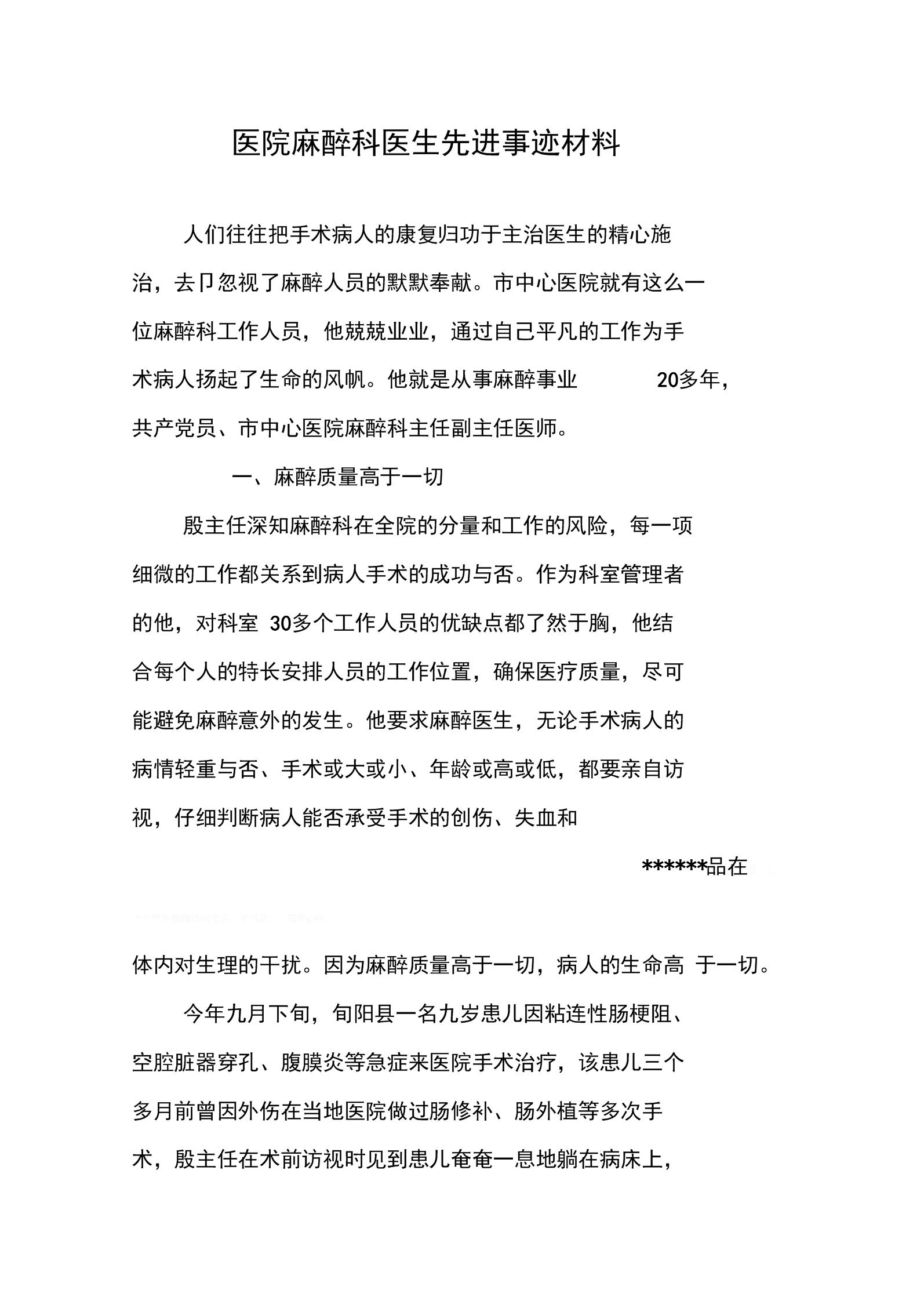 医院麻醉科医生先进事迹材料.docx