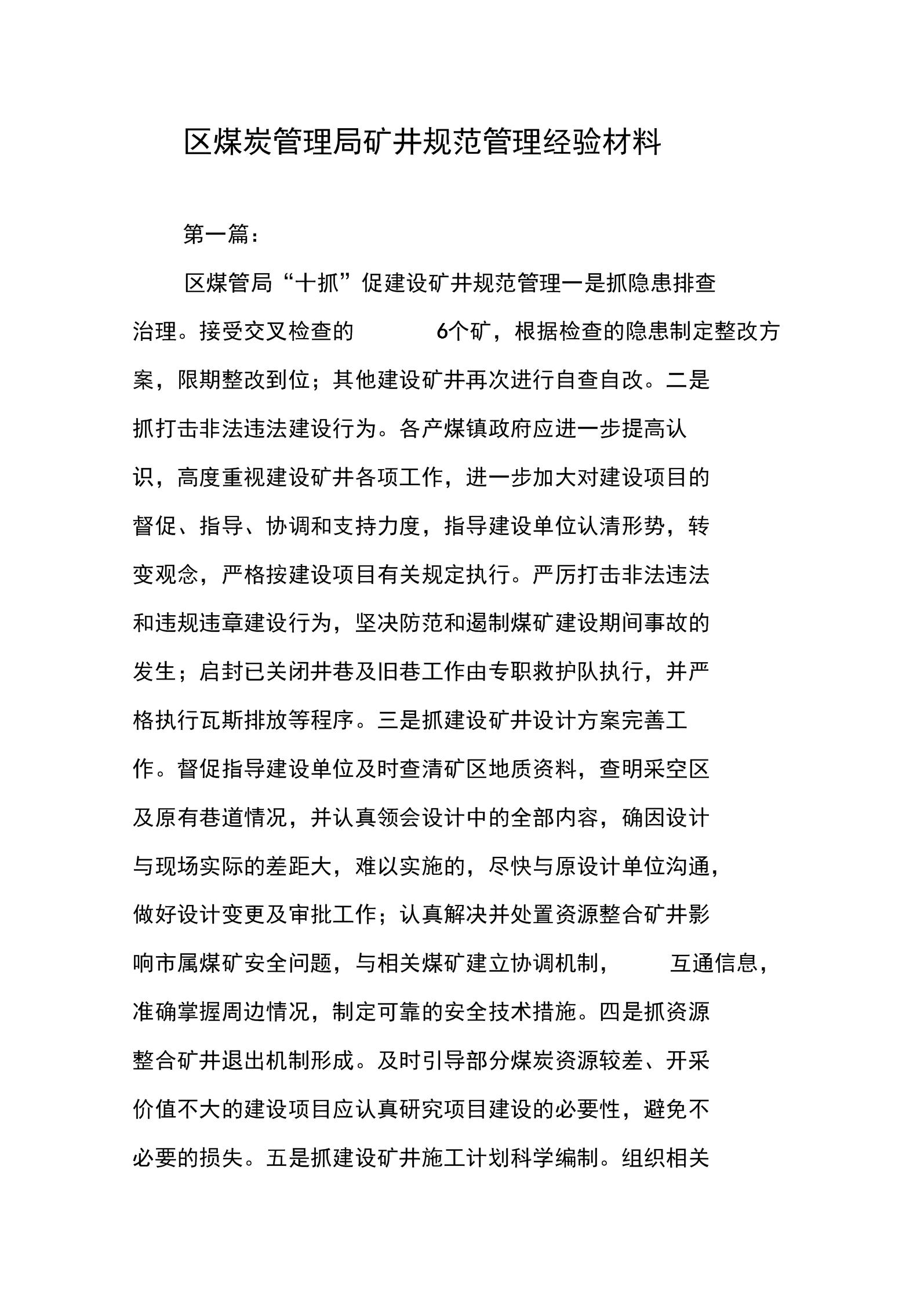 区煤炭管理局矿井规范管理经验材料.docx
