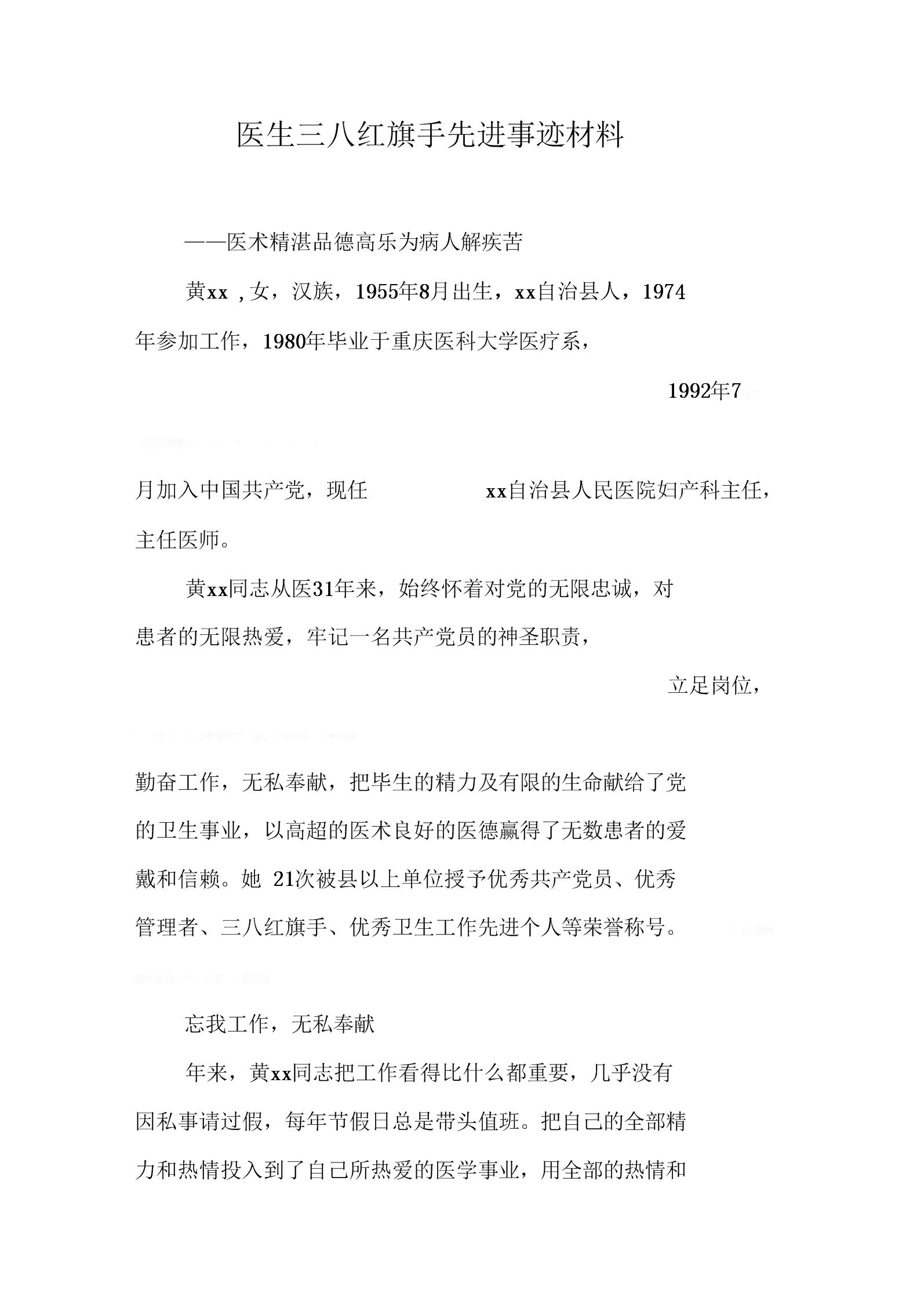 医生三八红旗手先进事迹材料【DOC可编辑范文】.docx