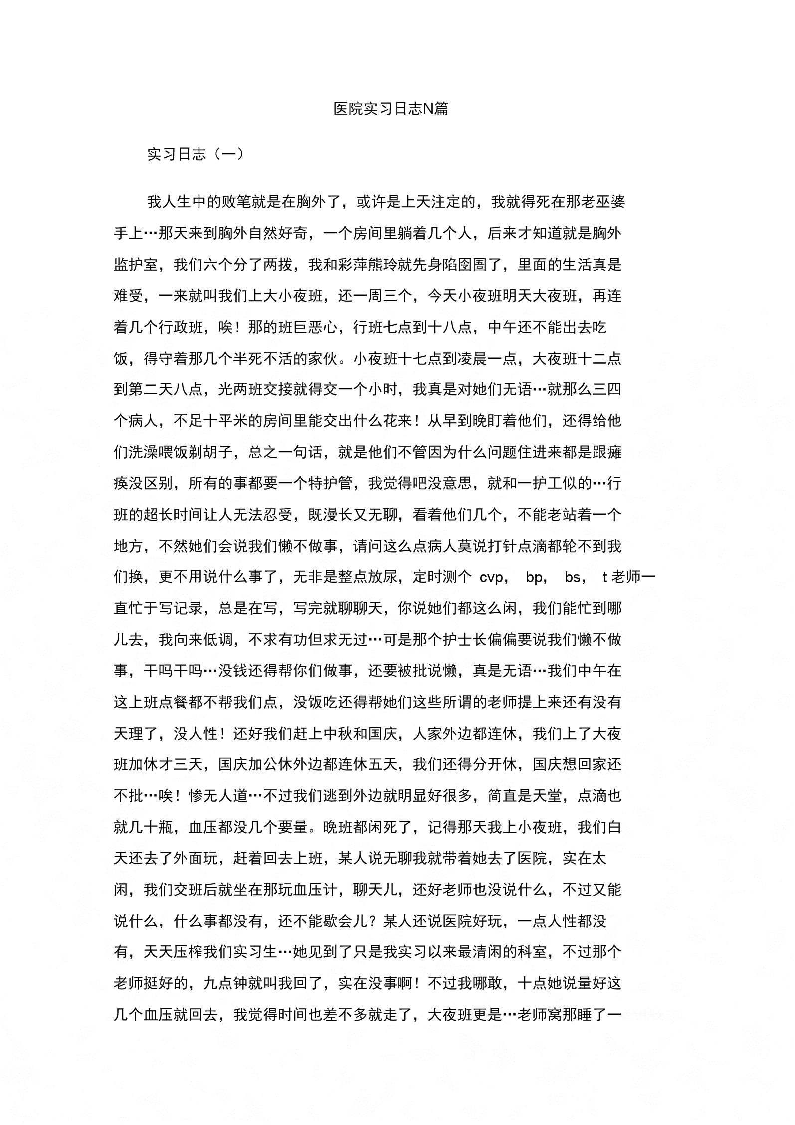 医院实习日志N篇.docx