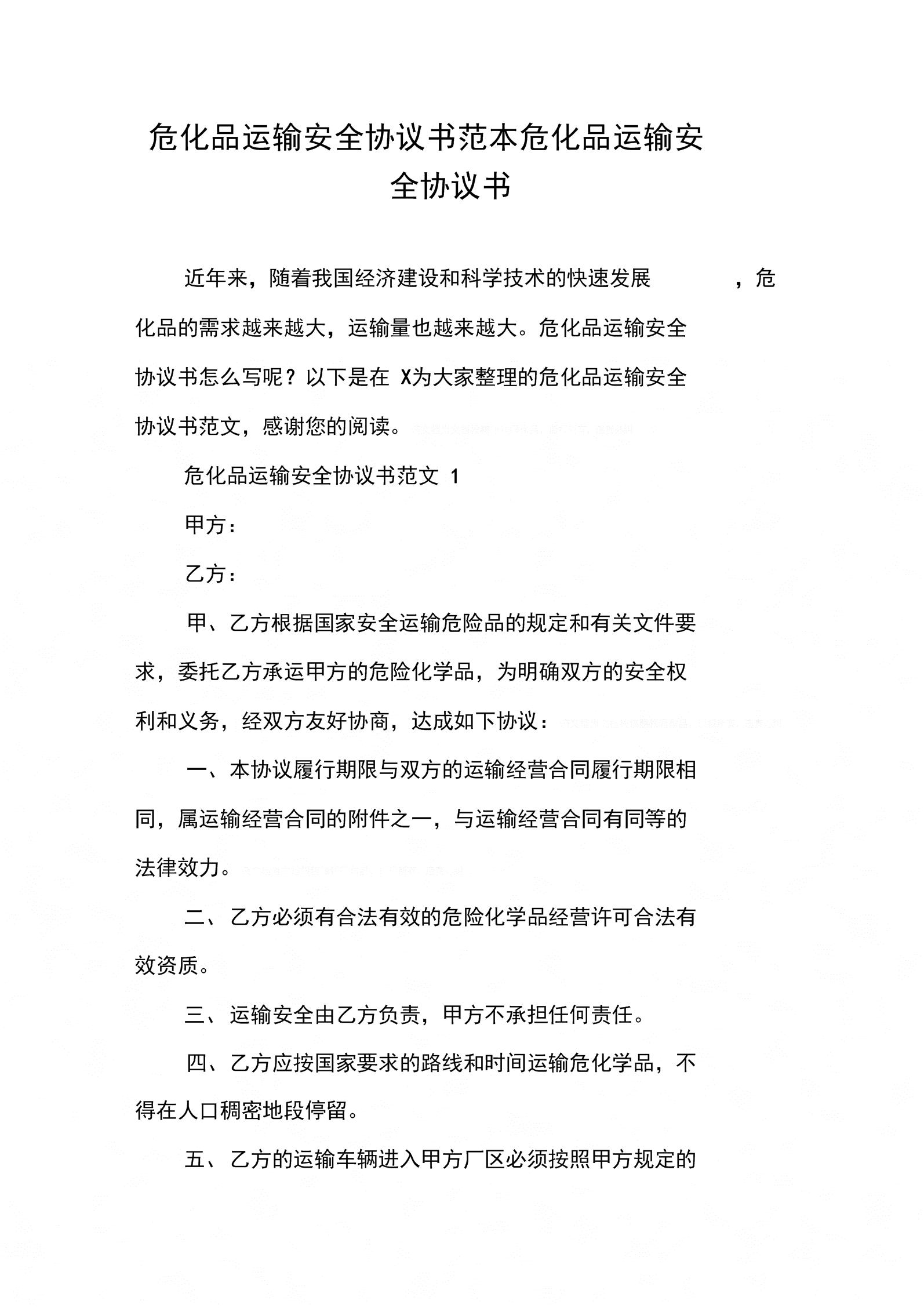 危化品运输安全协议书范本危化品运输安全协议书.docx