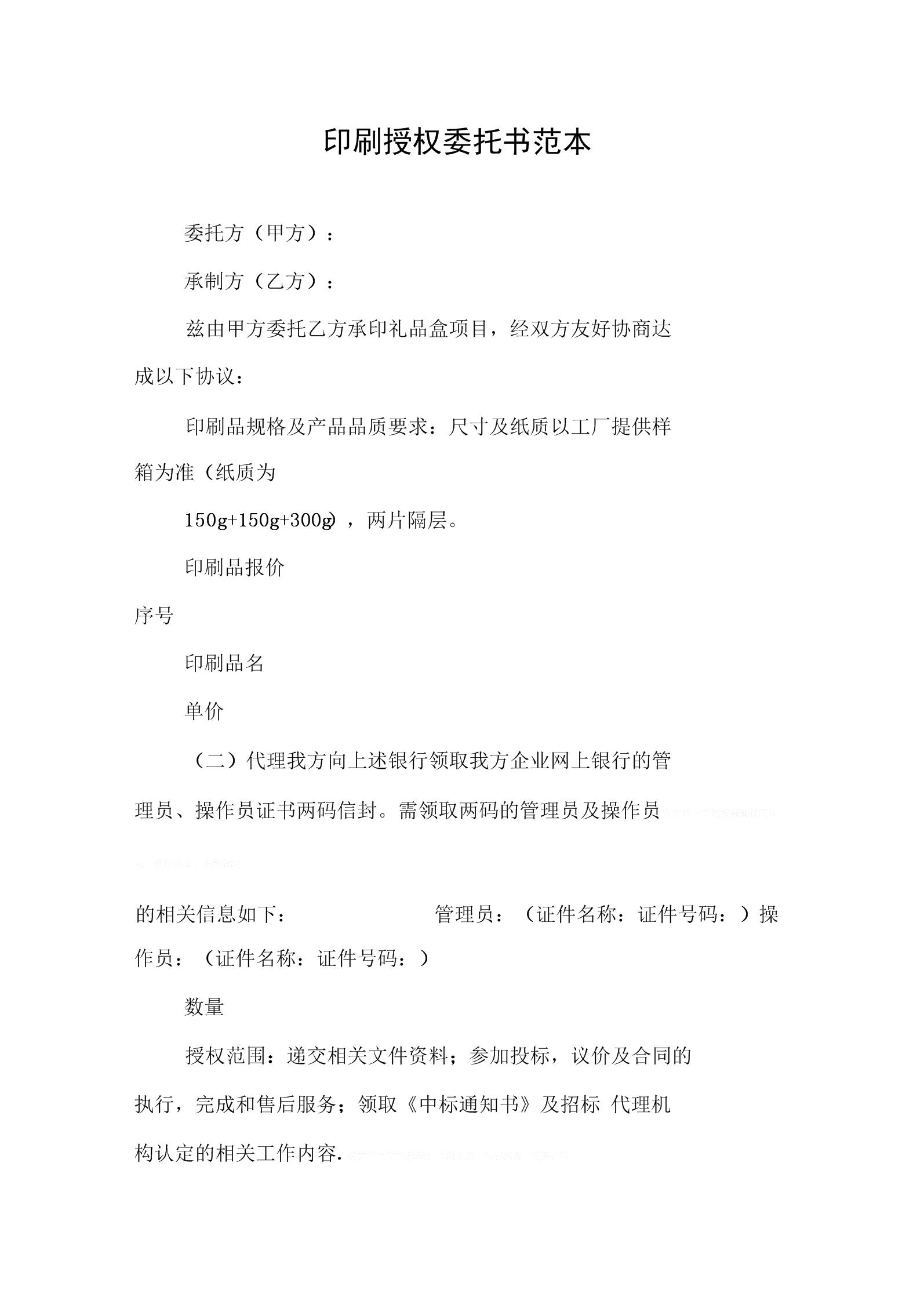 印刷授权委托书范本.docx