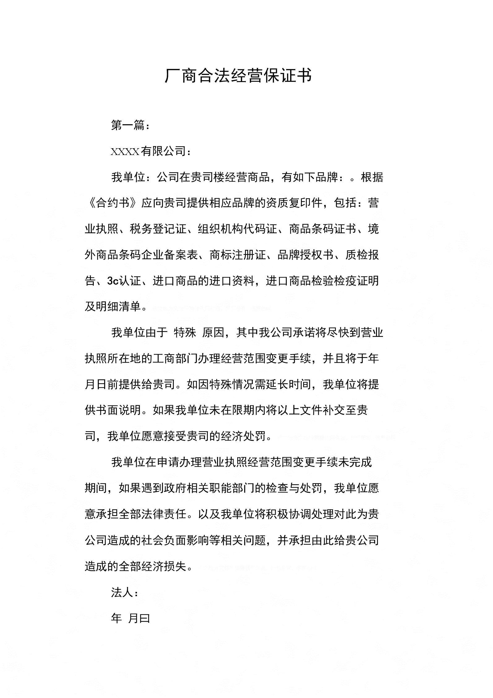 厂商合法经营保证书.docx