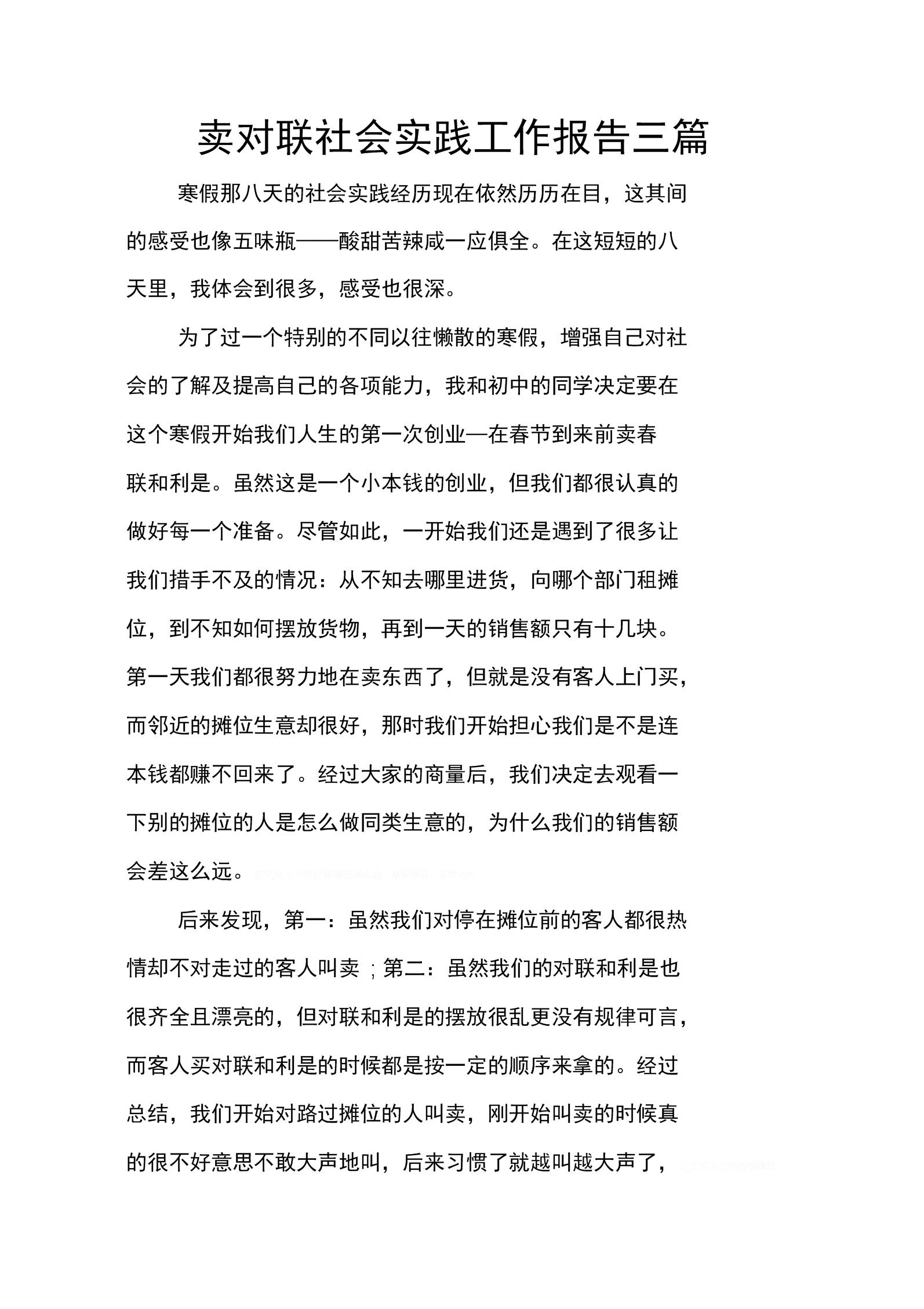 卖对联社会实践工作报告三篇.docx