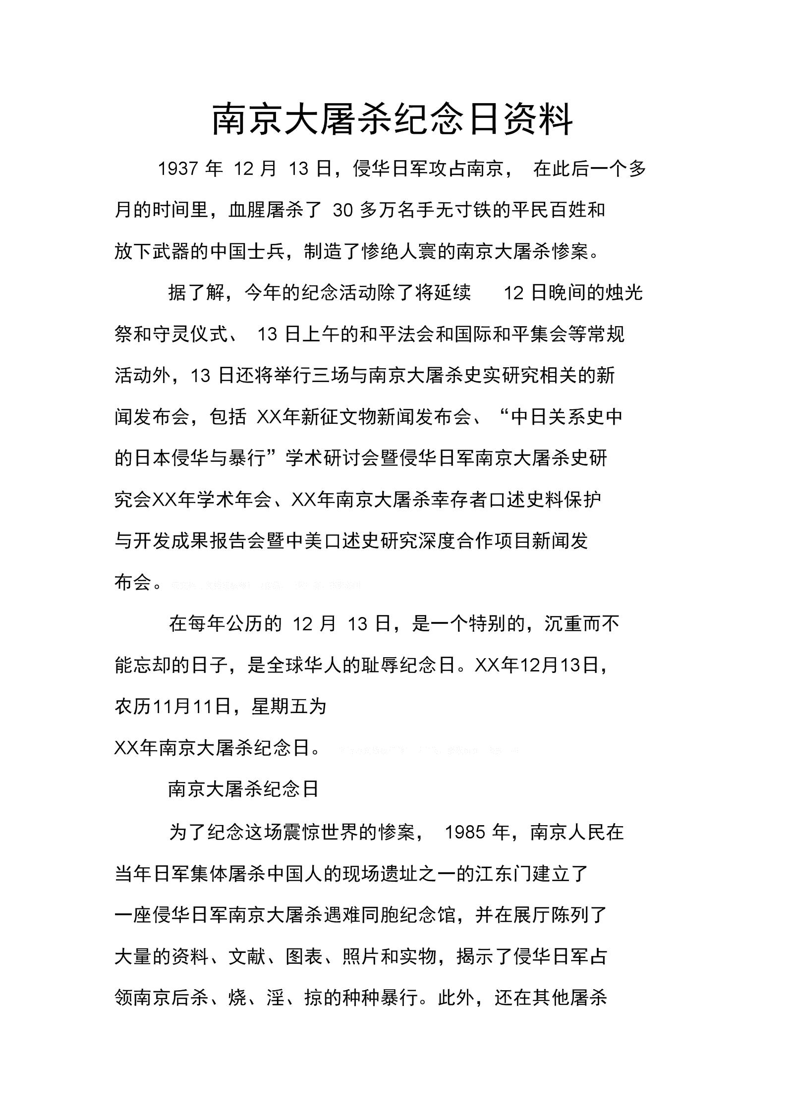 南京大屠杀纪念日资料.docx