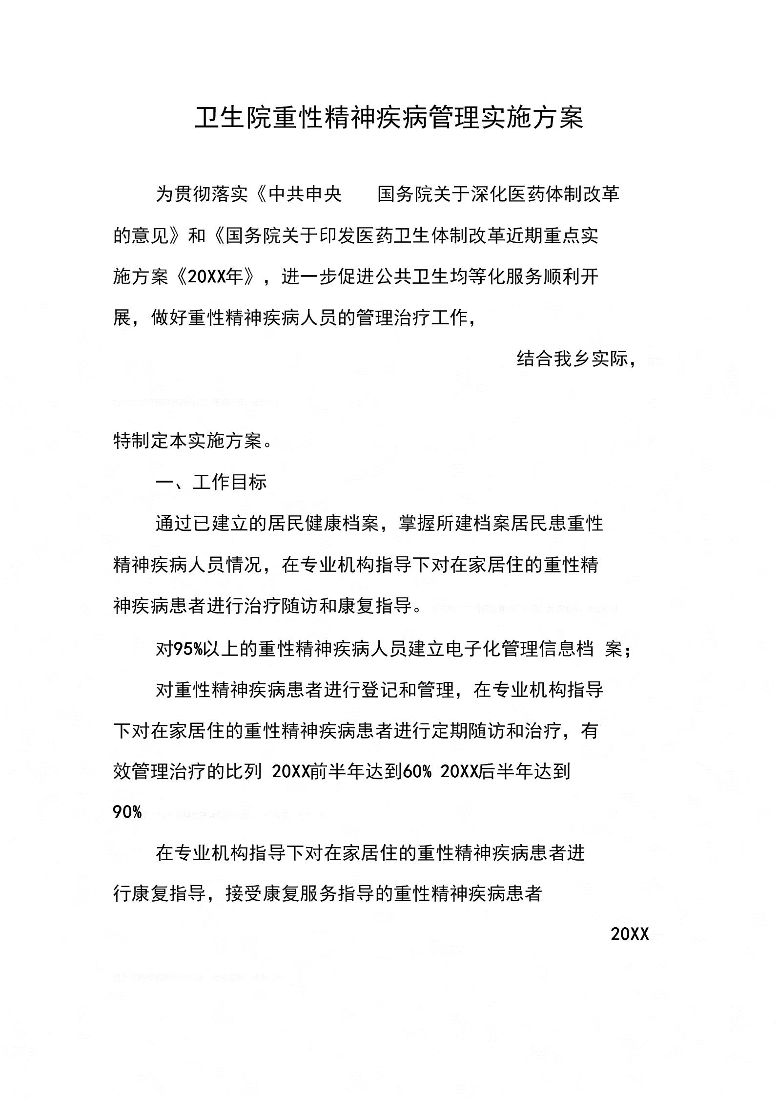 卫生院重性精神疾病管理实施方案.docx