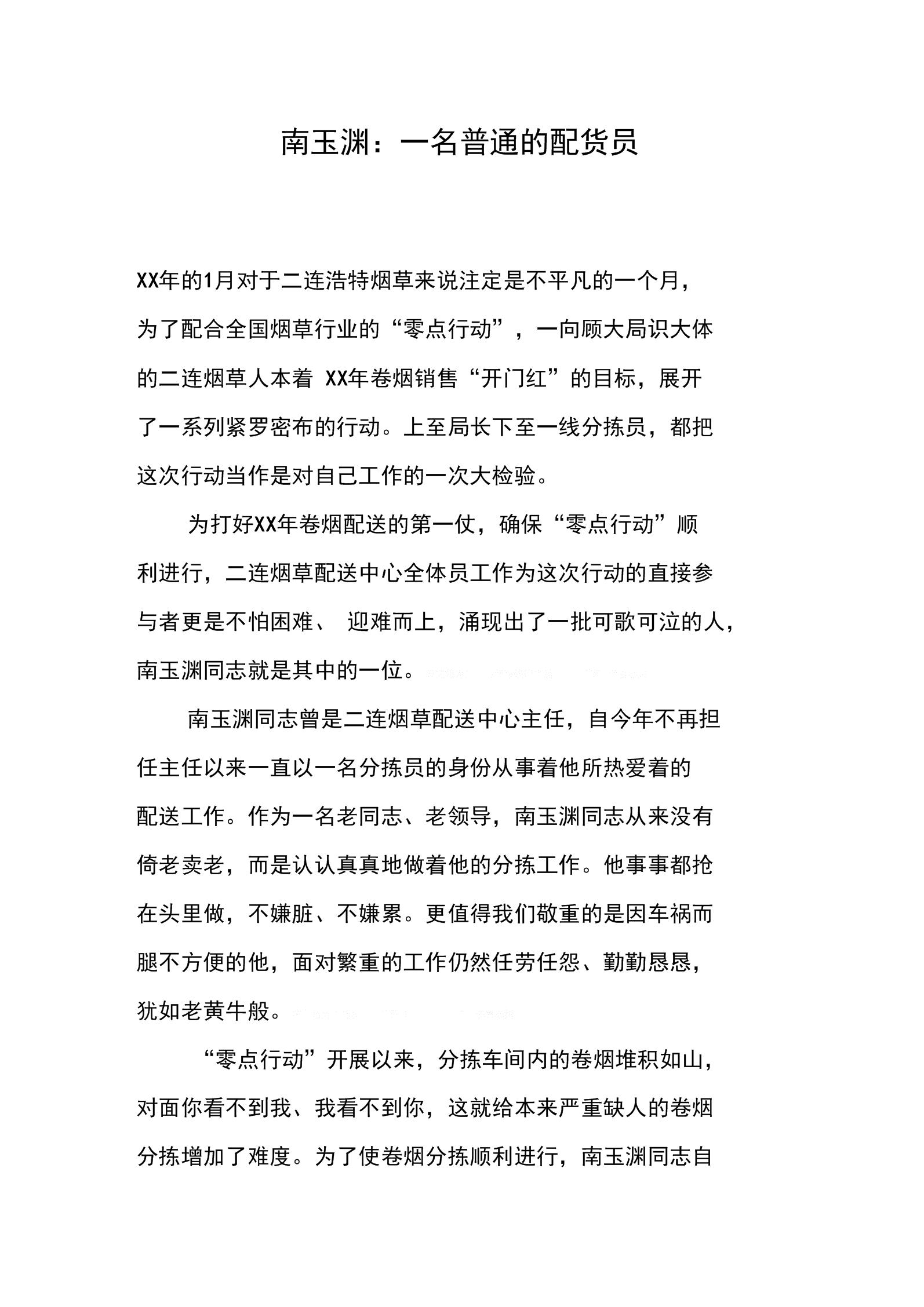 南玉渊:一名普通的配货员.docx