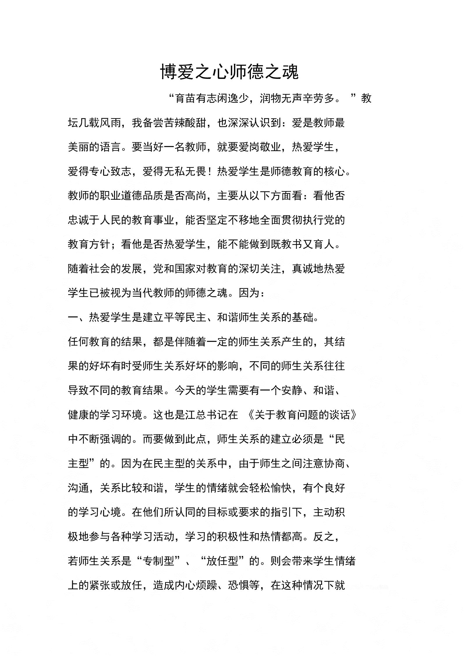 博爱之心师德之魂.docx