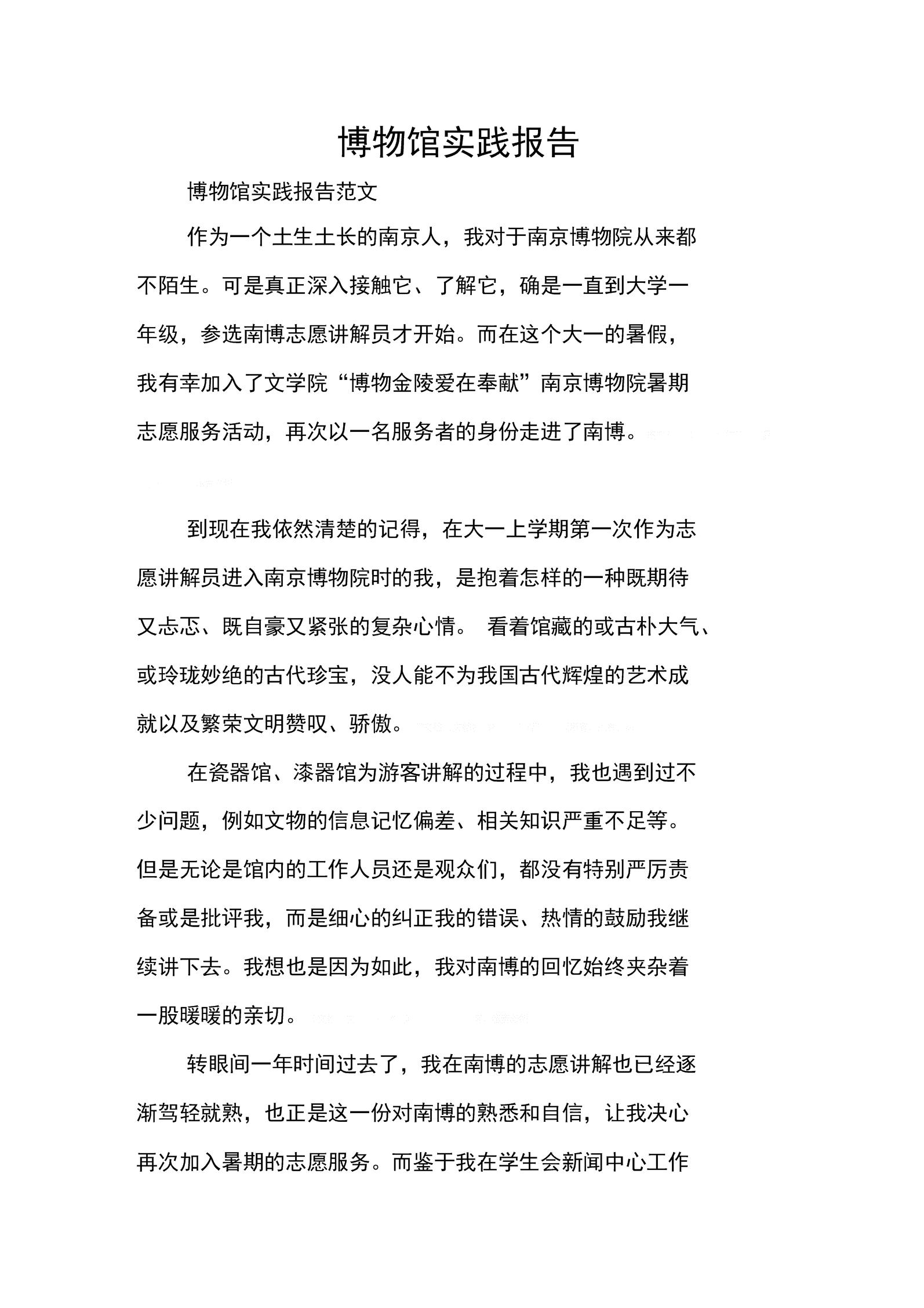 博物馆实践报告.docx