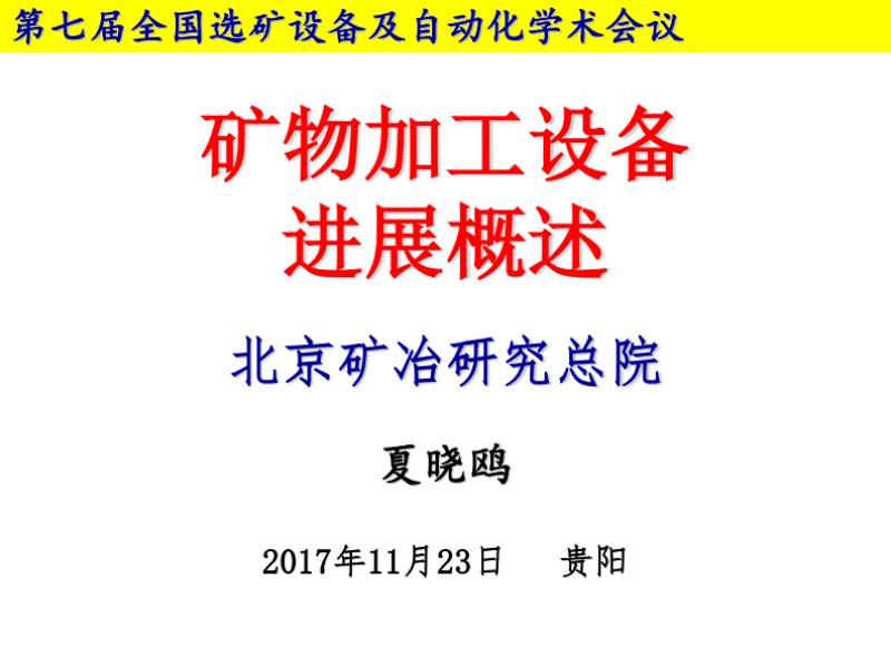 行业资料 - 夏晓鸥-矿物加工设备进展概述.pdf