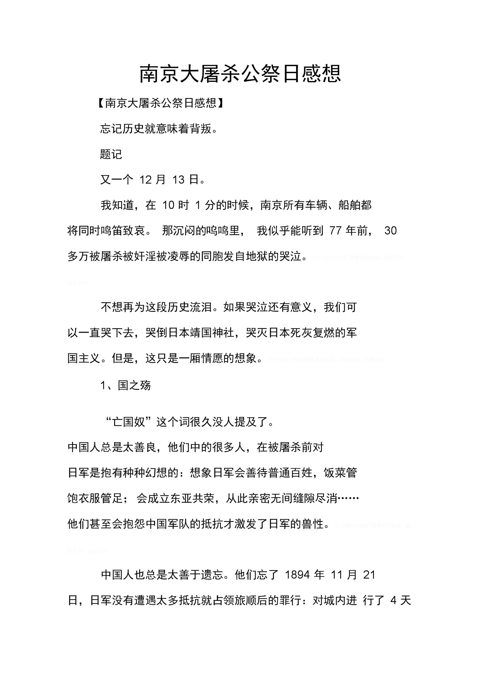 南京大屠杀公祭日感想.docx